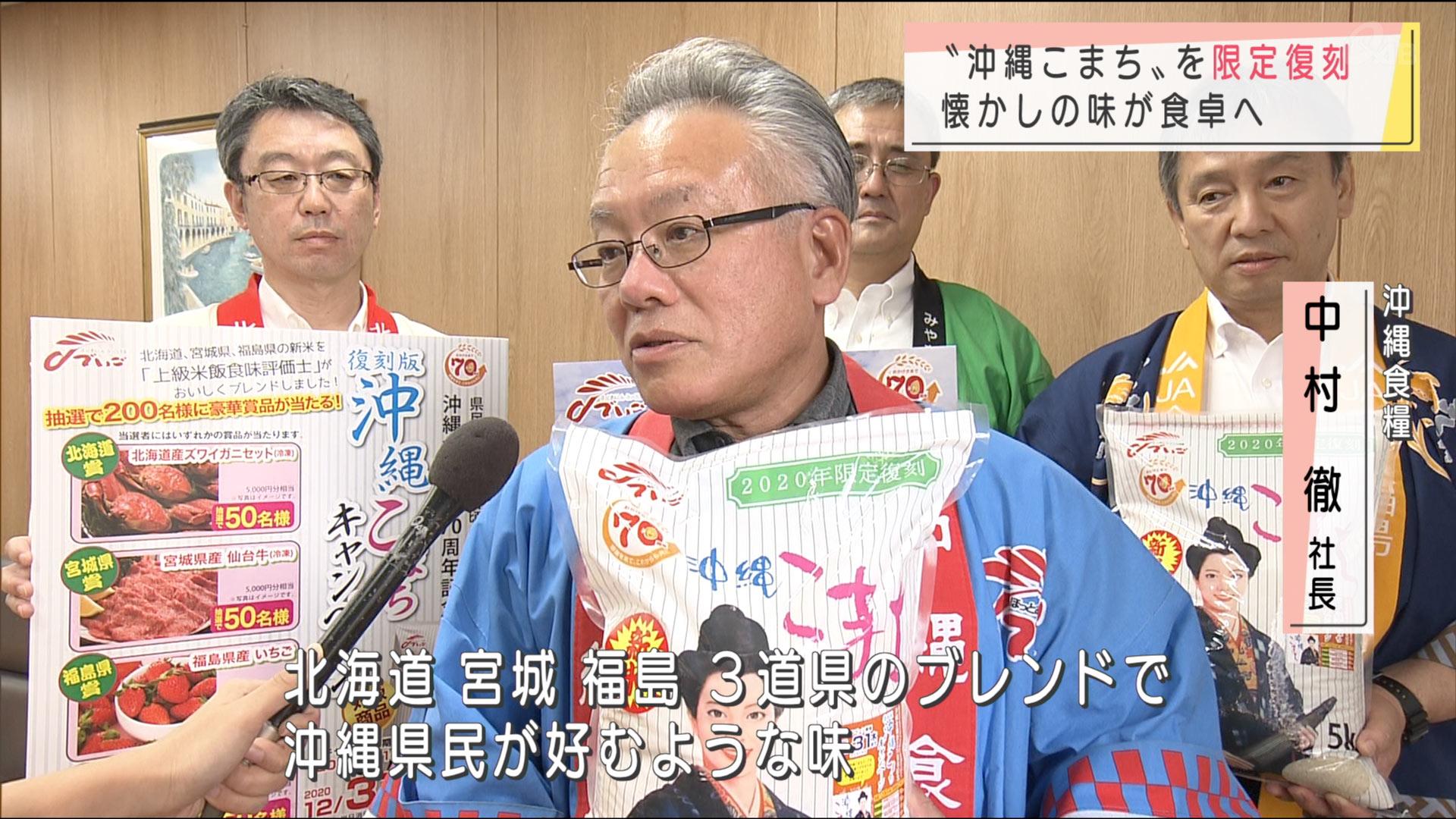 32年ぶりに「沖縄こまち」を復刻!