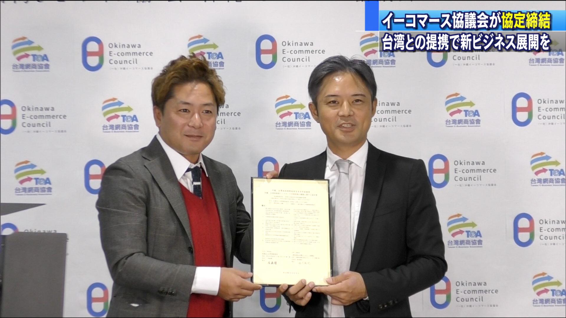 沖縄イーコマース協議会が台湾の協会と協定締結