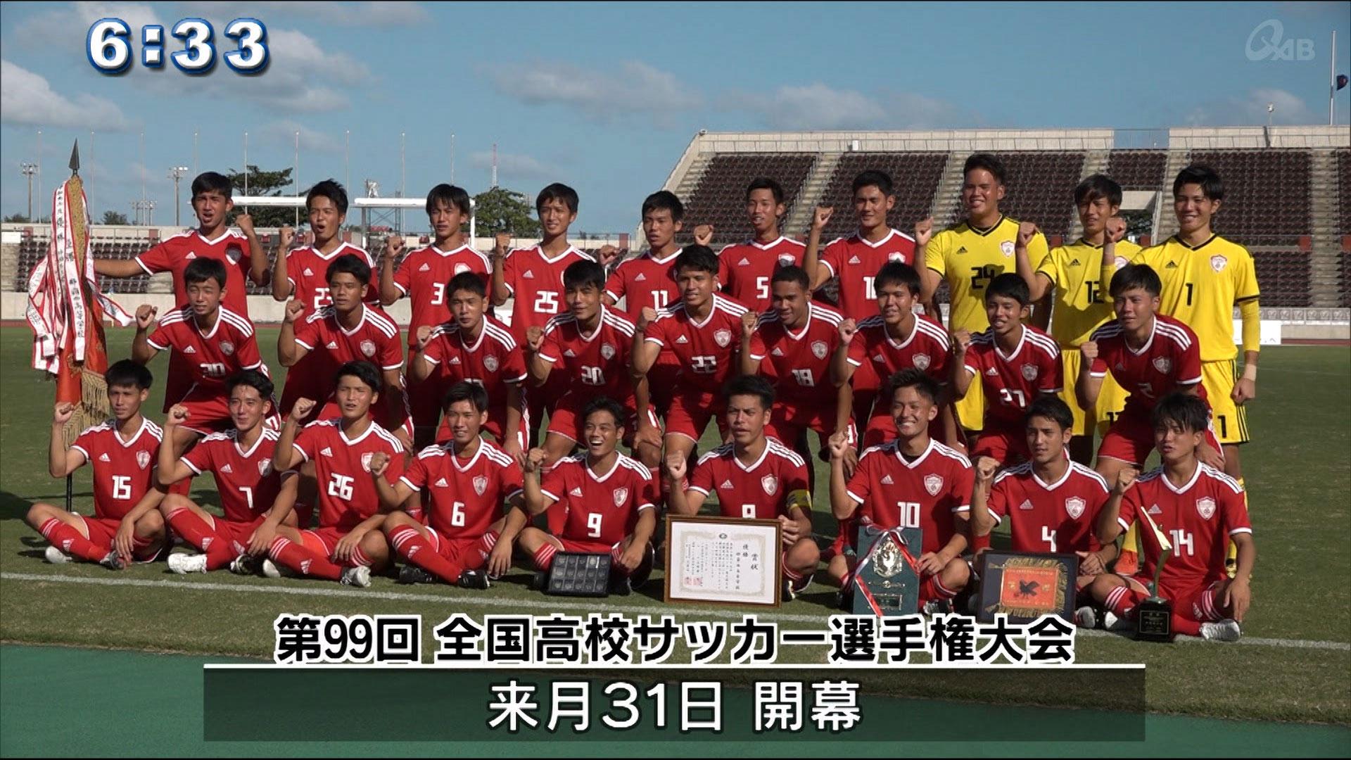 全国高校サッカー選手権沖縄県大会