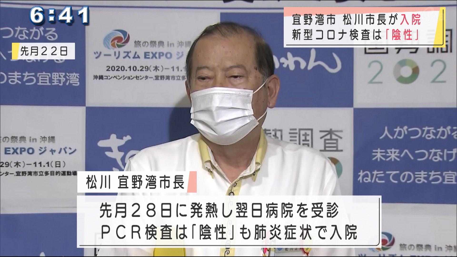 宜野湾市 松川市長が肺炎の症状で入院