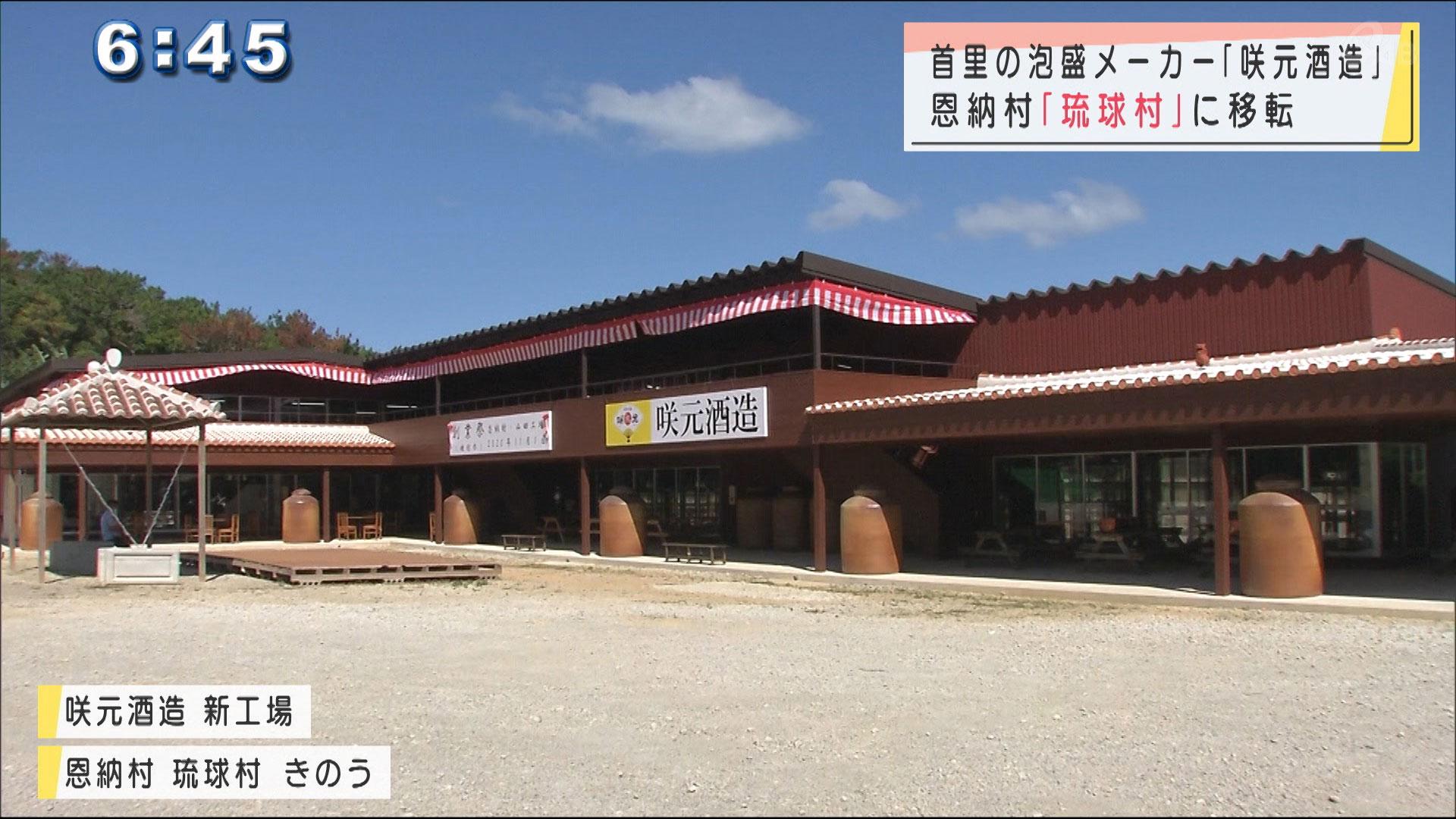 咲元酒造が琉球村内に工場移転