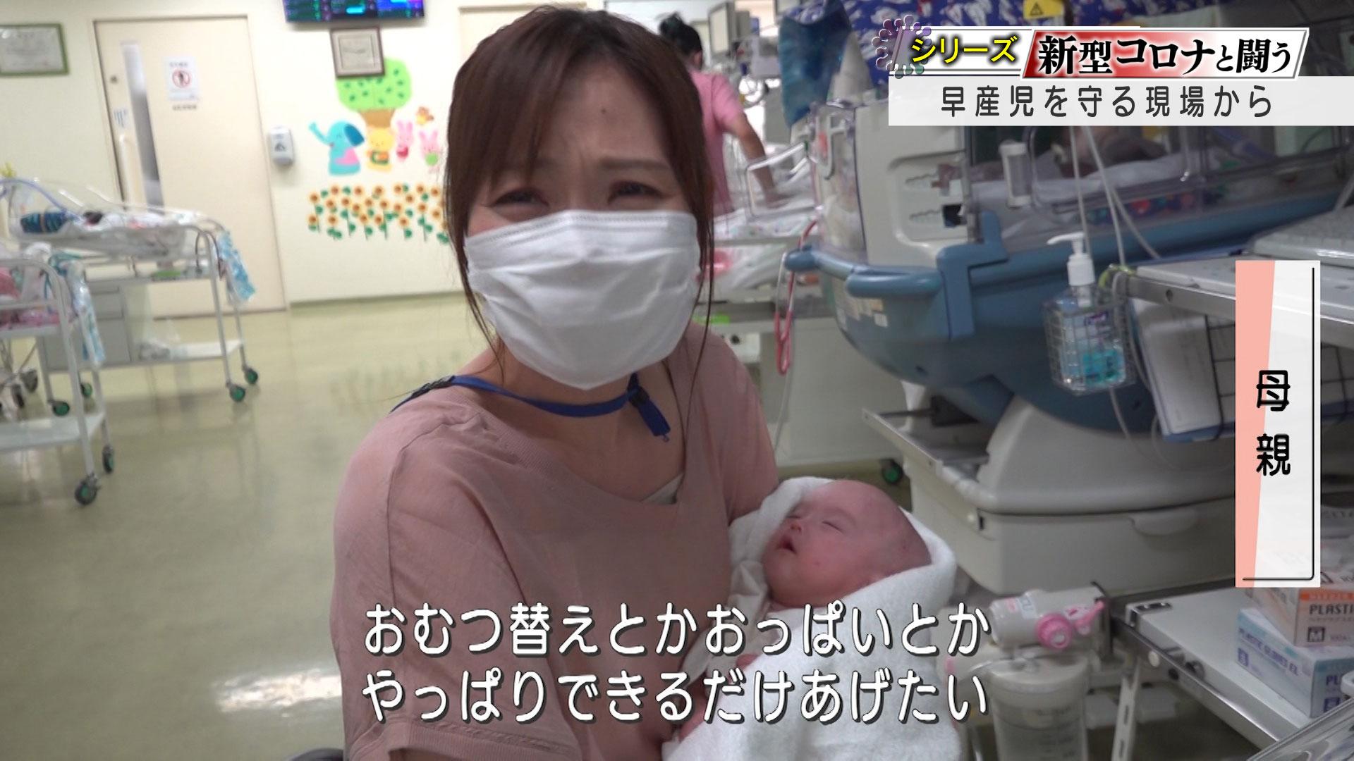 コロナと闘う 早産児を守る現場で