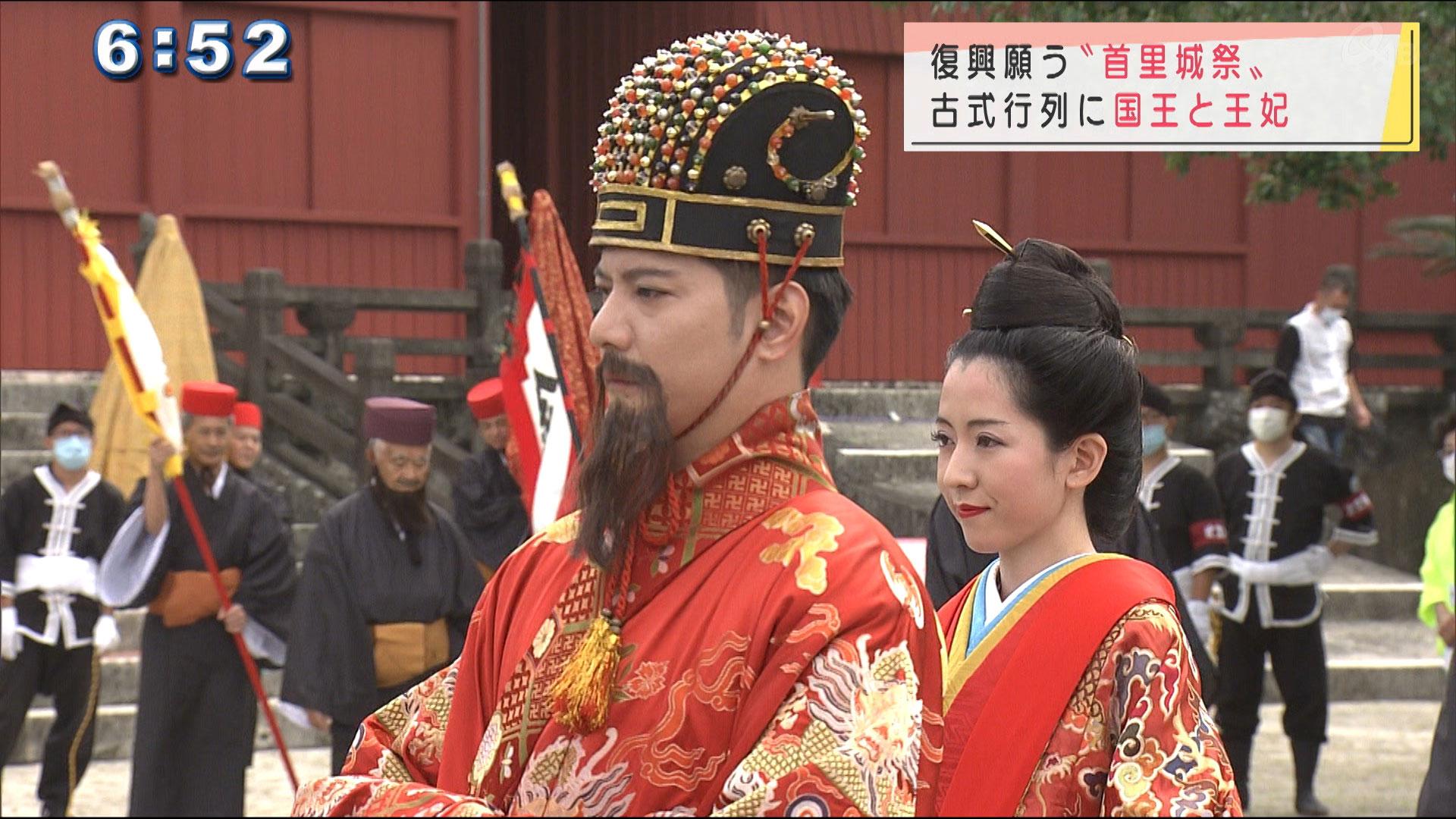「首里城祭」最終日 国王・王妃が古式行列に
