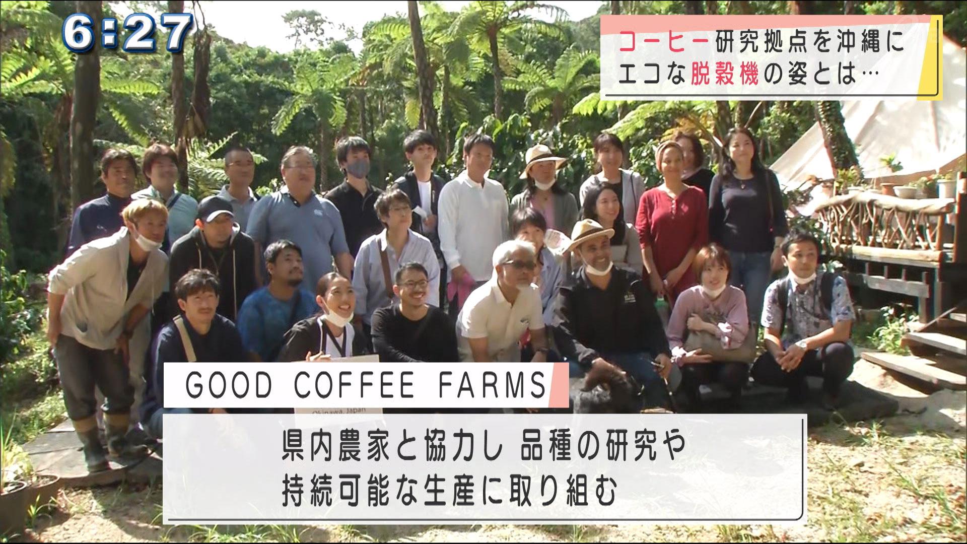 グアテマラ発コーヒーブランド 沖縄に拠点開設