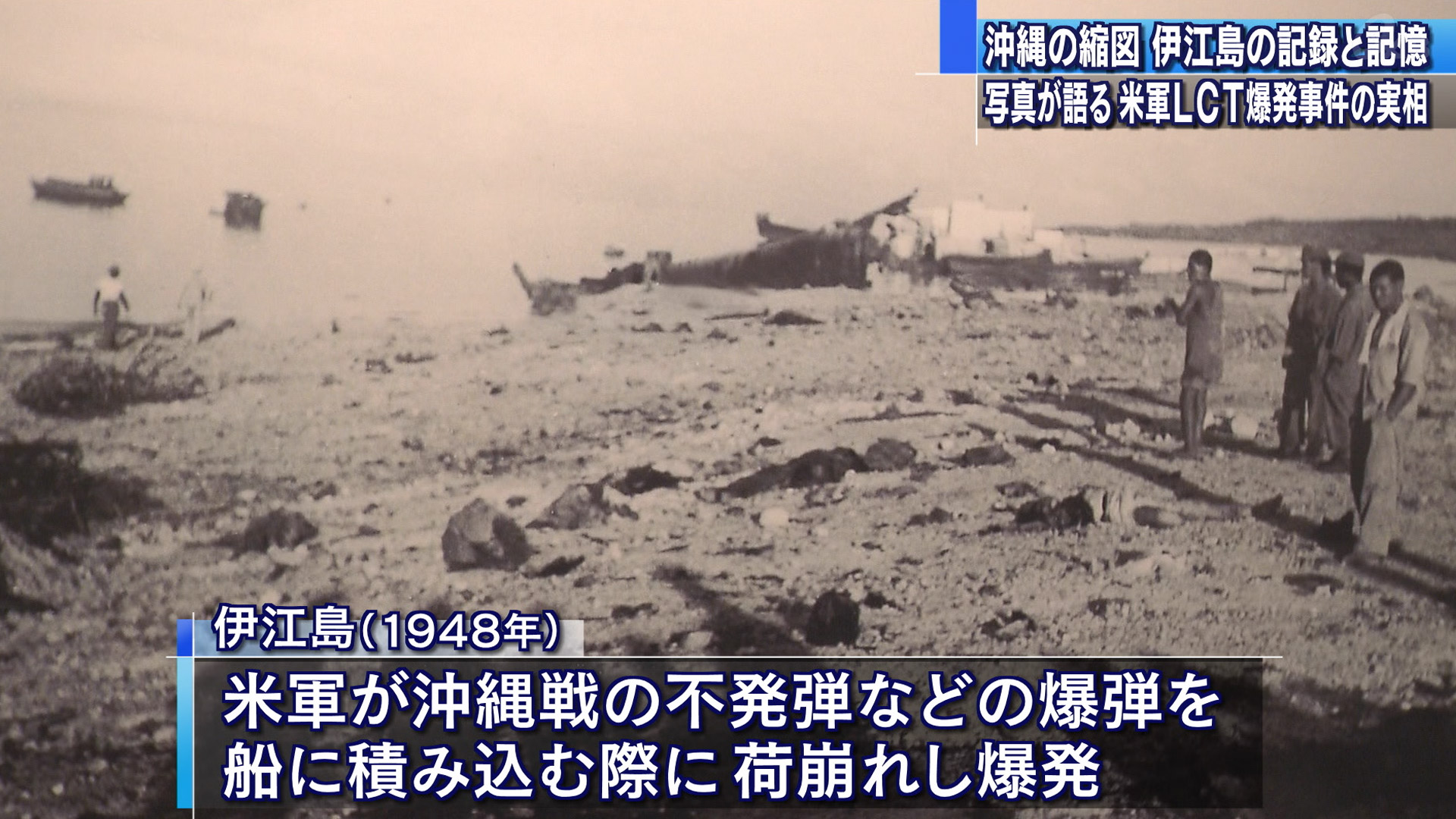 107人犠牲の米軍爆発事故を伝える