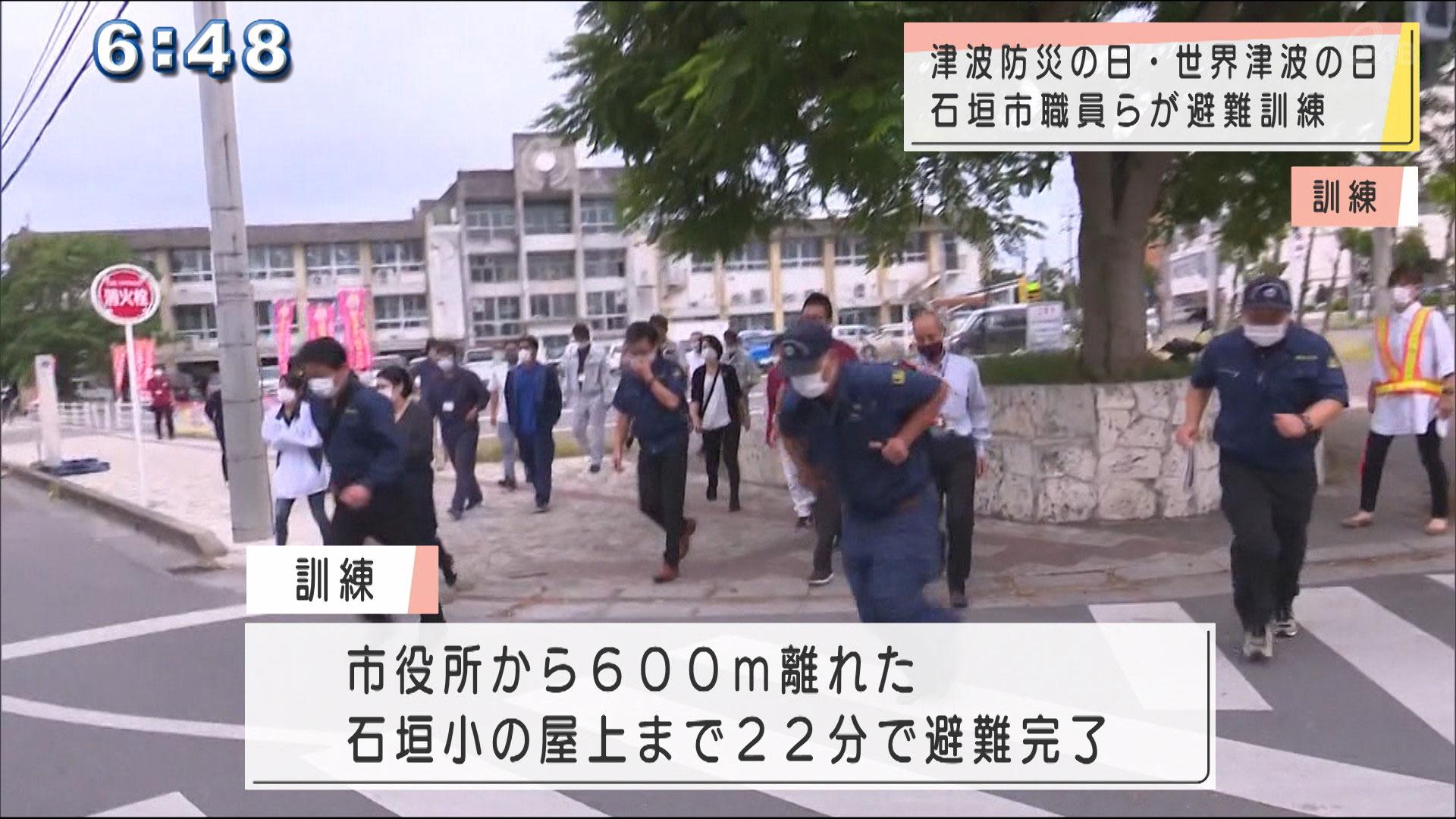「津波防災の日」石垣市で避難訓練