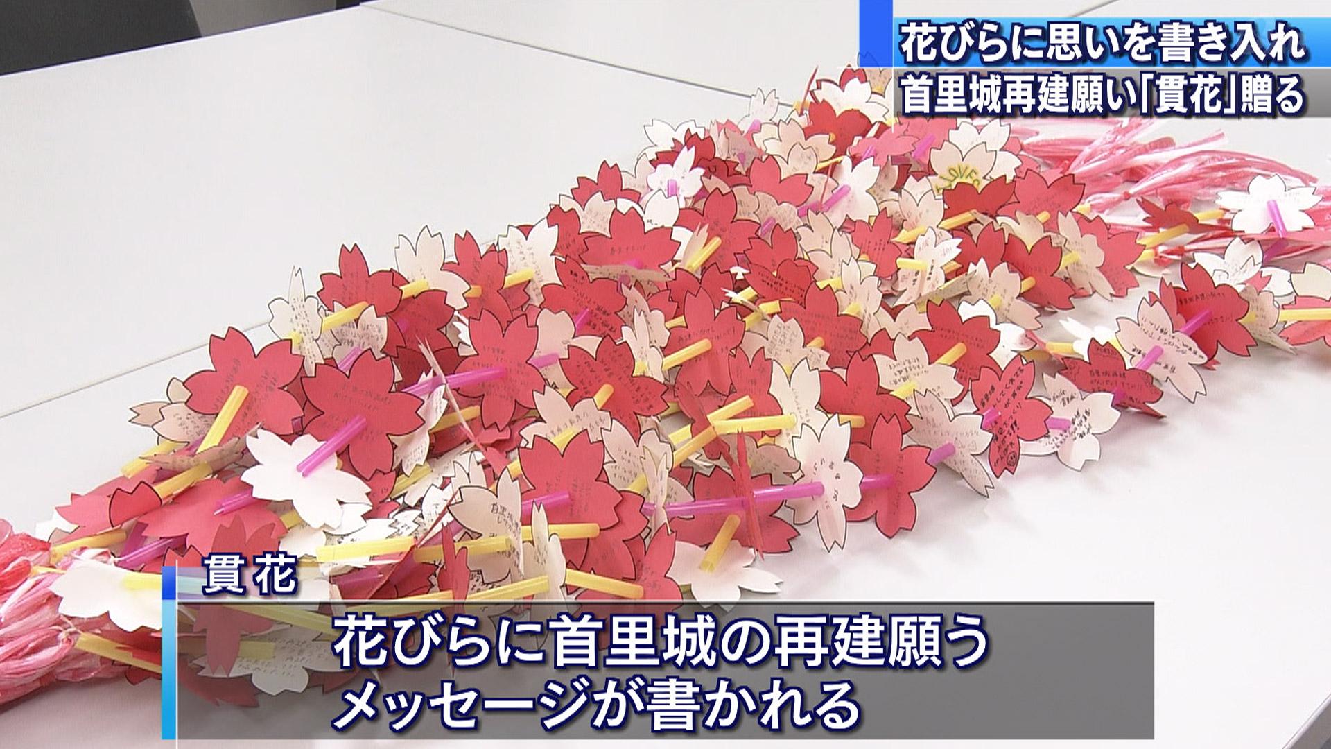 高校生が首里城再建へ貫花を贈る