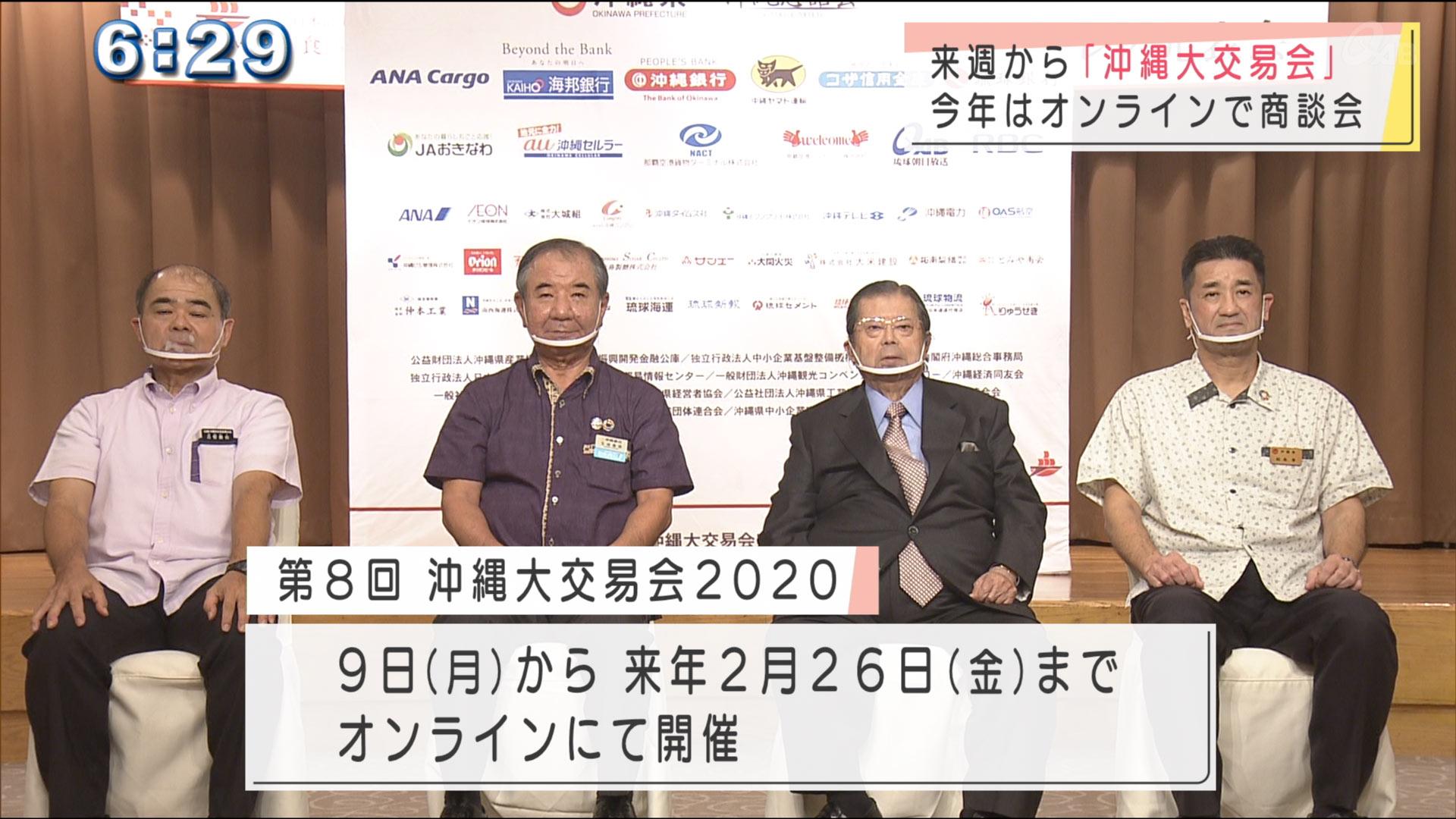 オンラインで過去最大規模に 沖縄大交易会2020