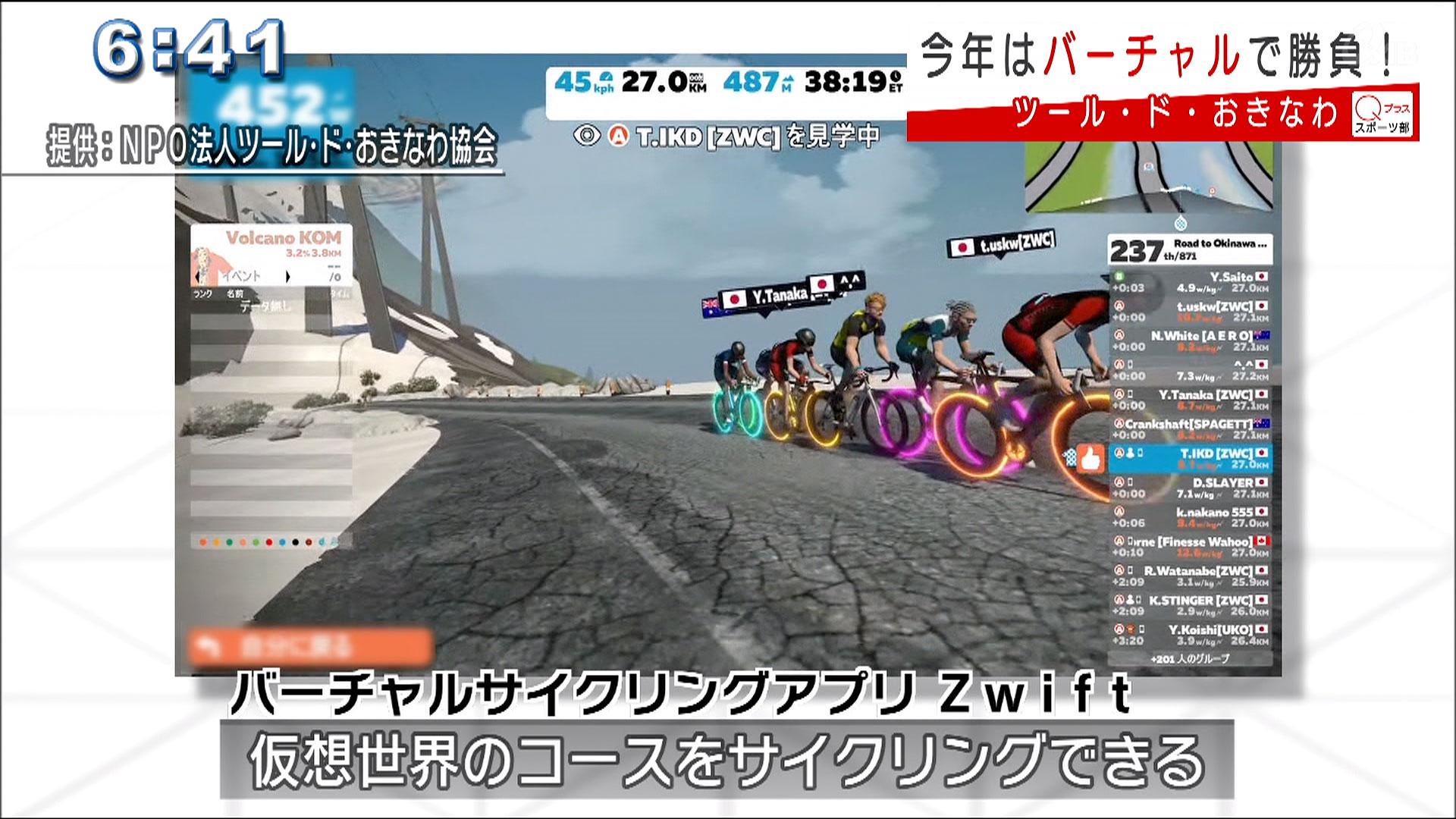 ツール・ド・おきなわバーチャルロードレース