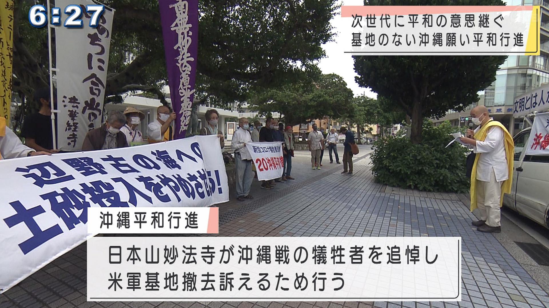 基地のない沖縄祈り 平和行進