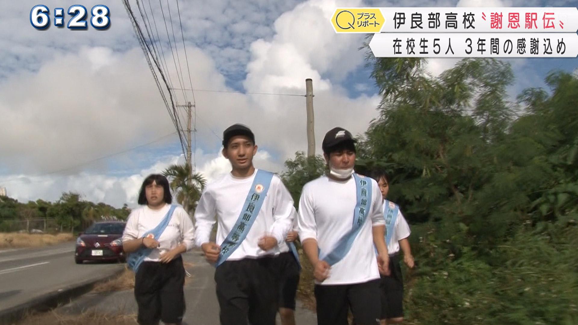 在校生5人の伊良部高校 タスキでつなぐ「感謝の気持ち」