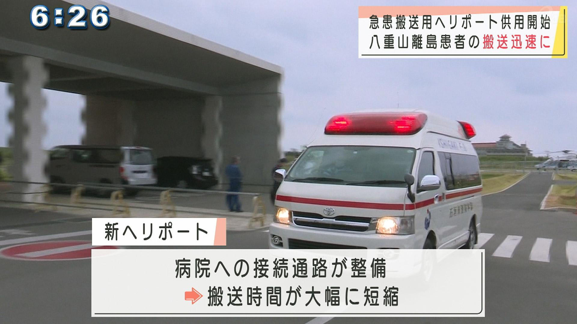 八重山病院に隣接する土地にヘリポート供用開始