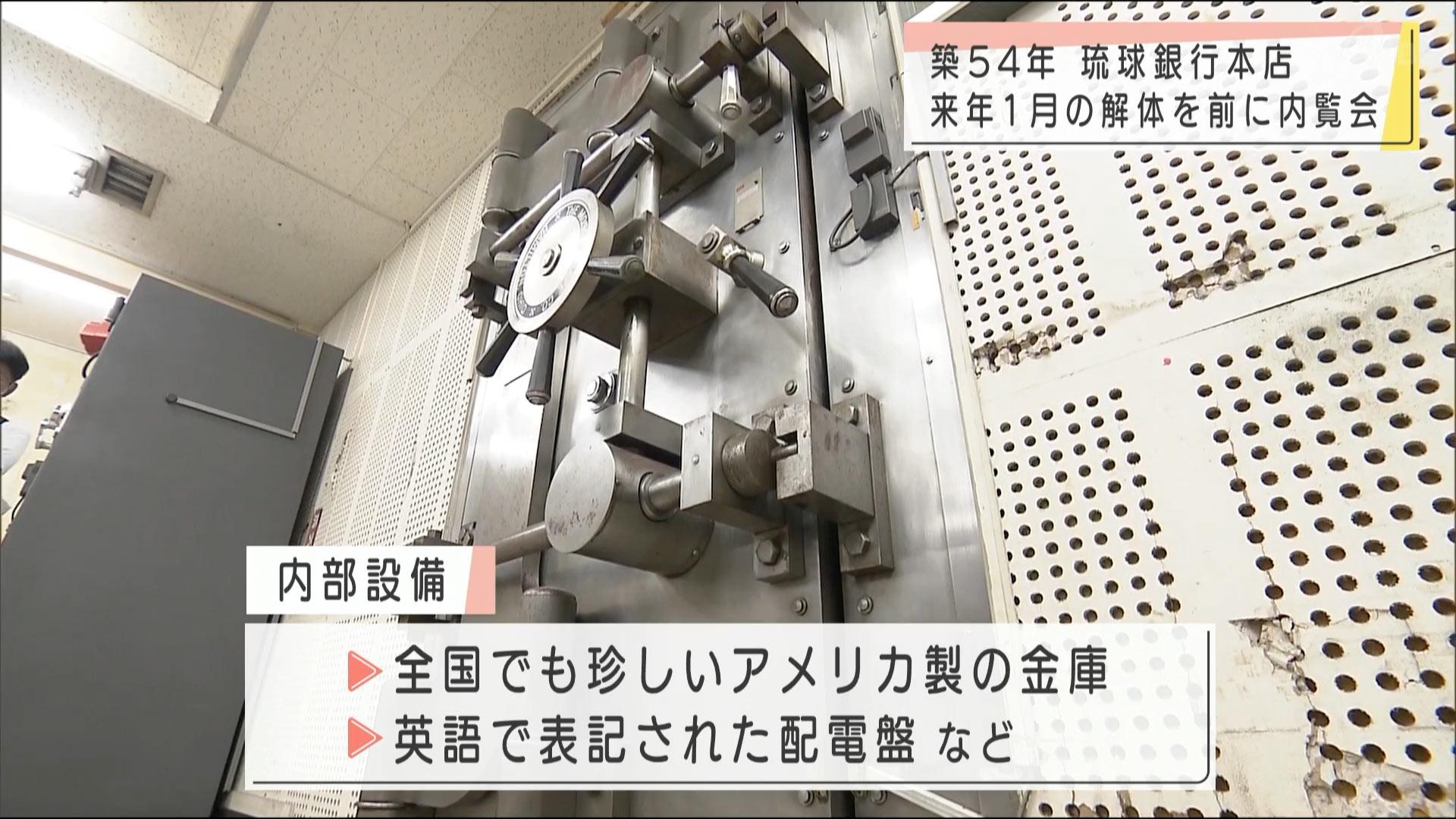 築54年 琉球銀行本店解体を前に内覧会