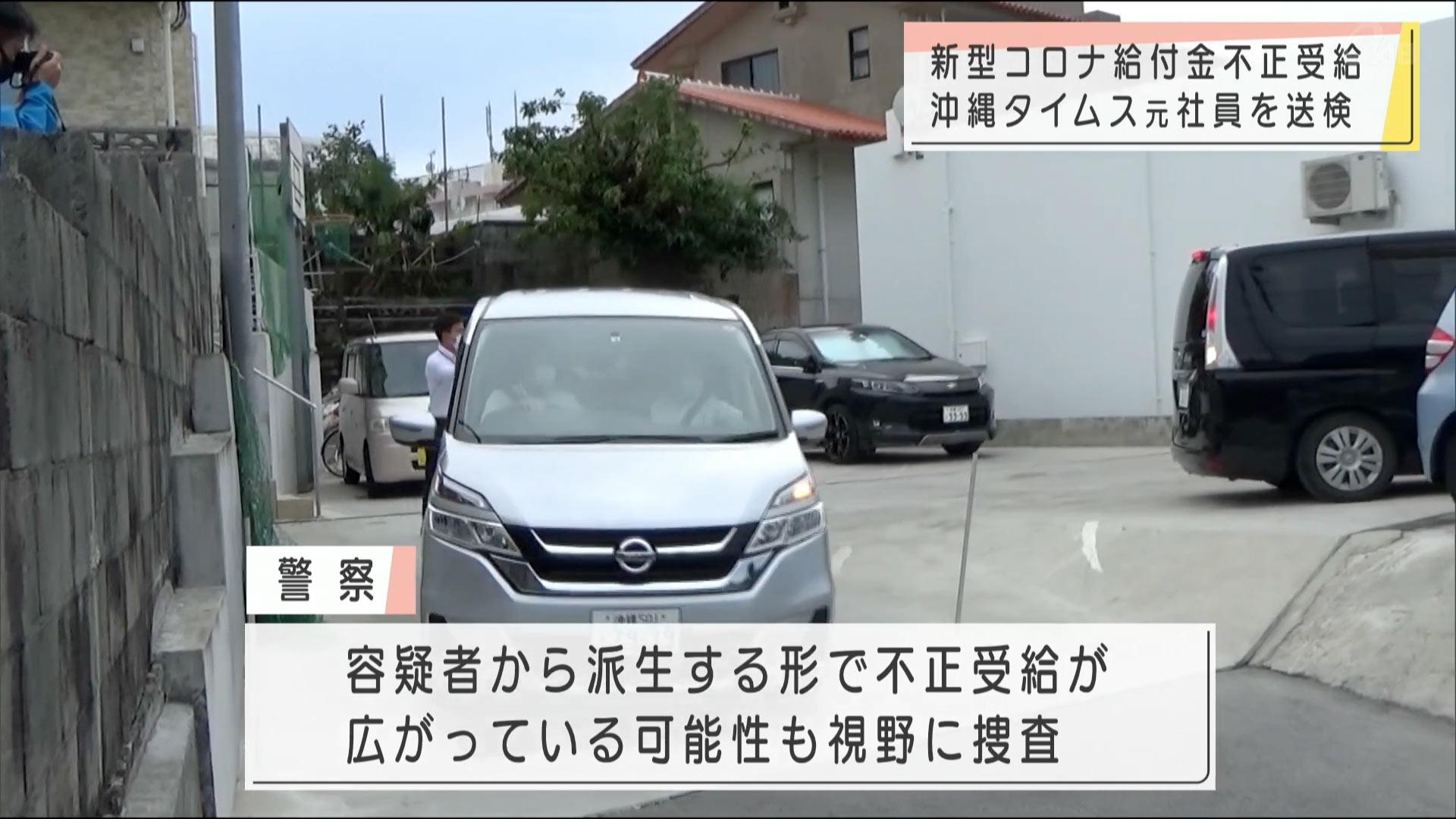 持続化給付金不正受給の沖縄タイムス社元社員を送検