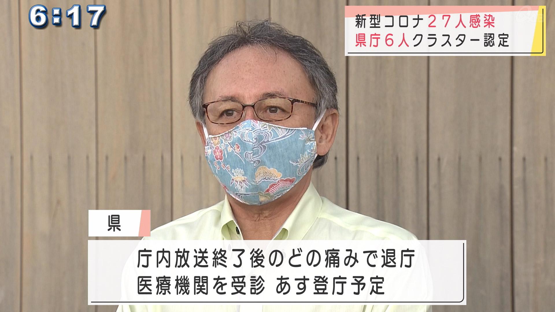 新規感染者27人 県庁でクラスター発生