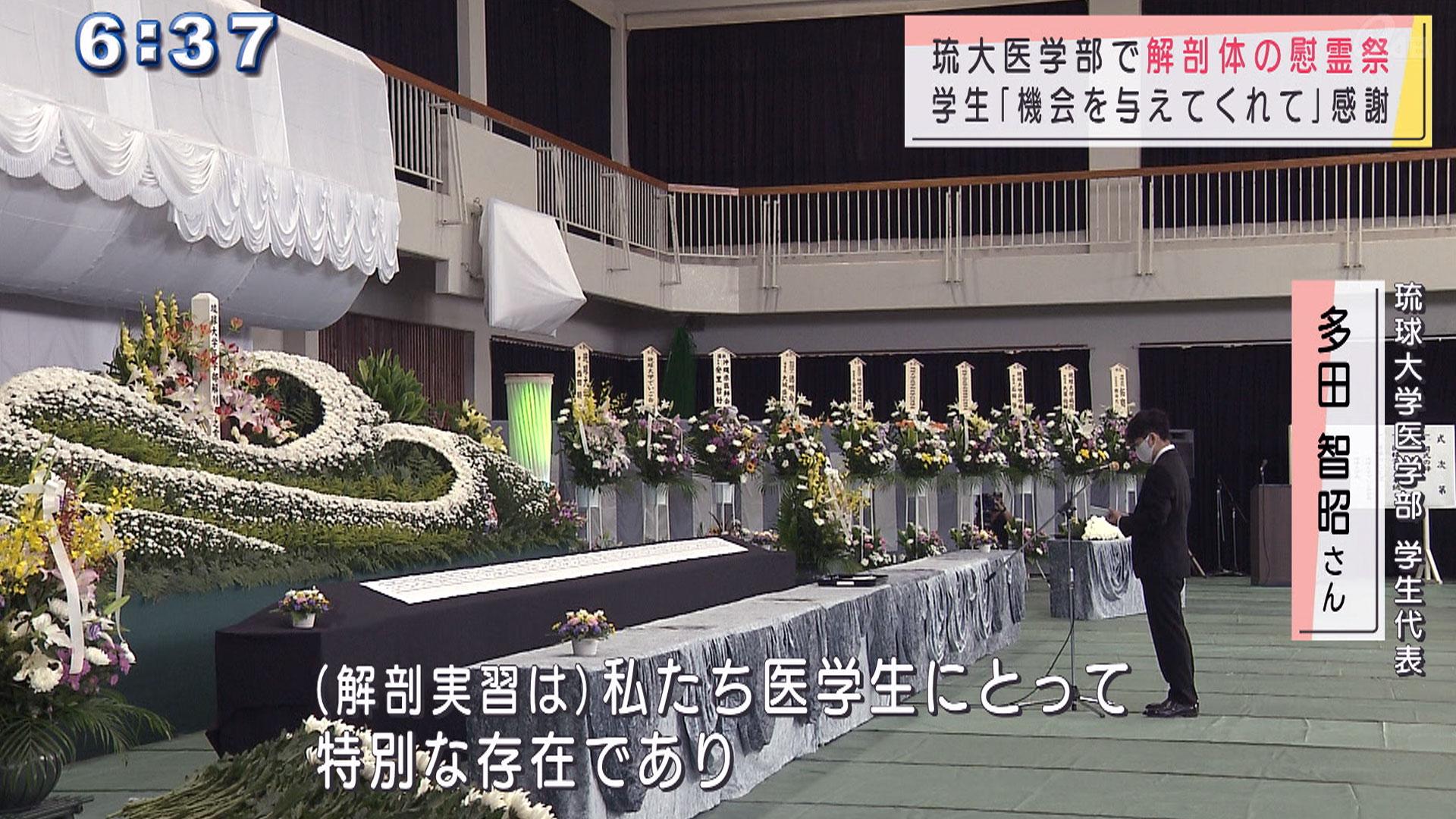 琉大で解剖体への感謝を込め慰霊祭