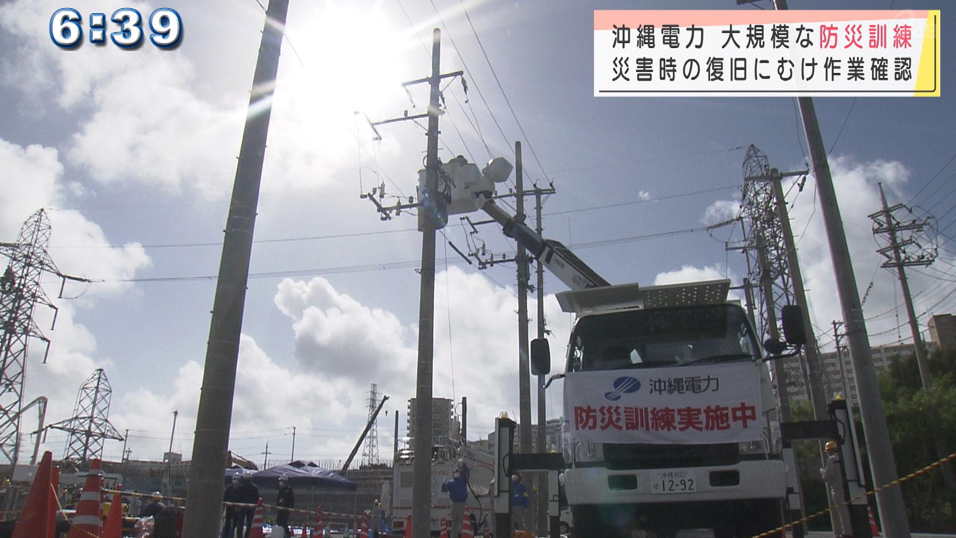 沖縄電力で防災訓練 復旧作業など手順確認