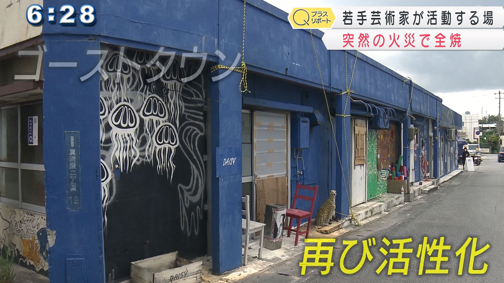 全焼から再建へ アートギャラリー