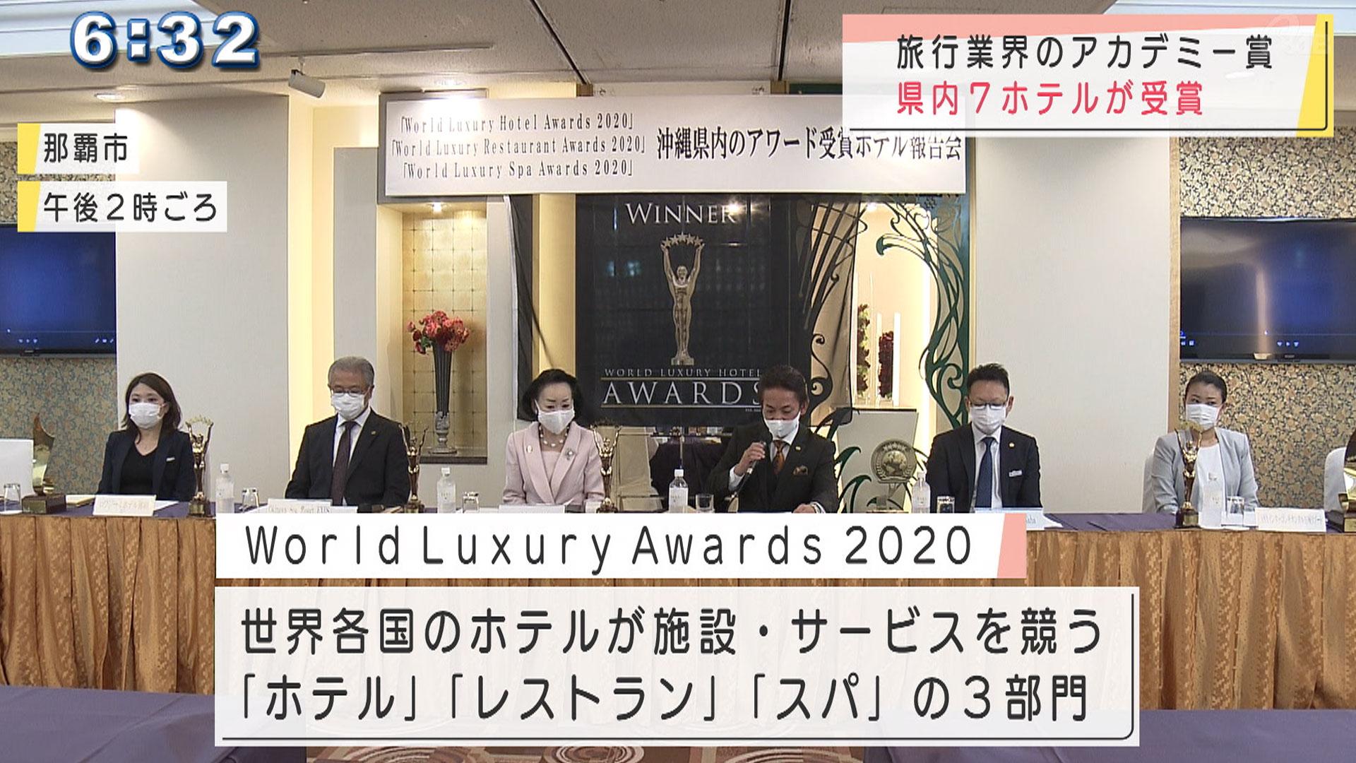 アワード受賞ホテル報告会