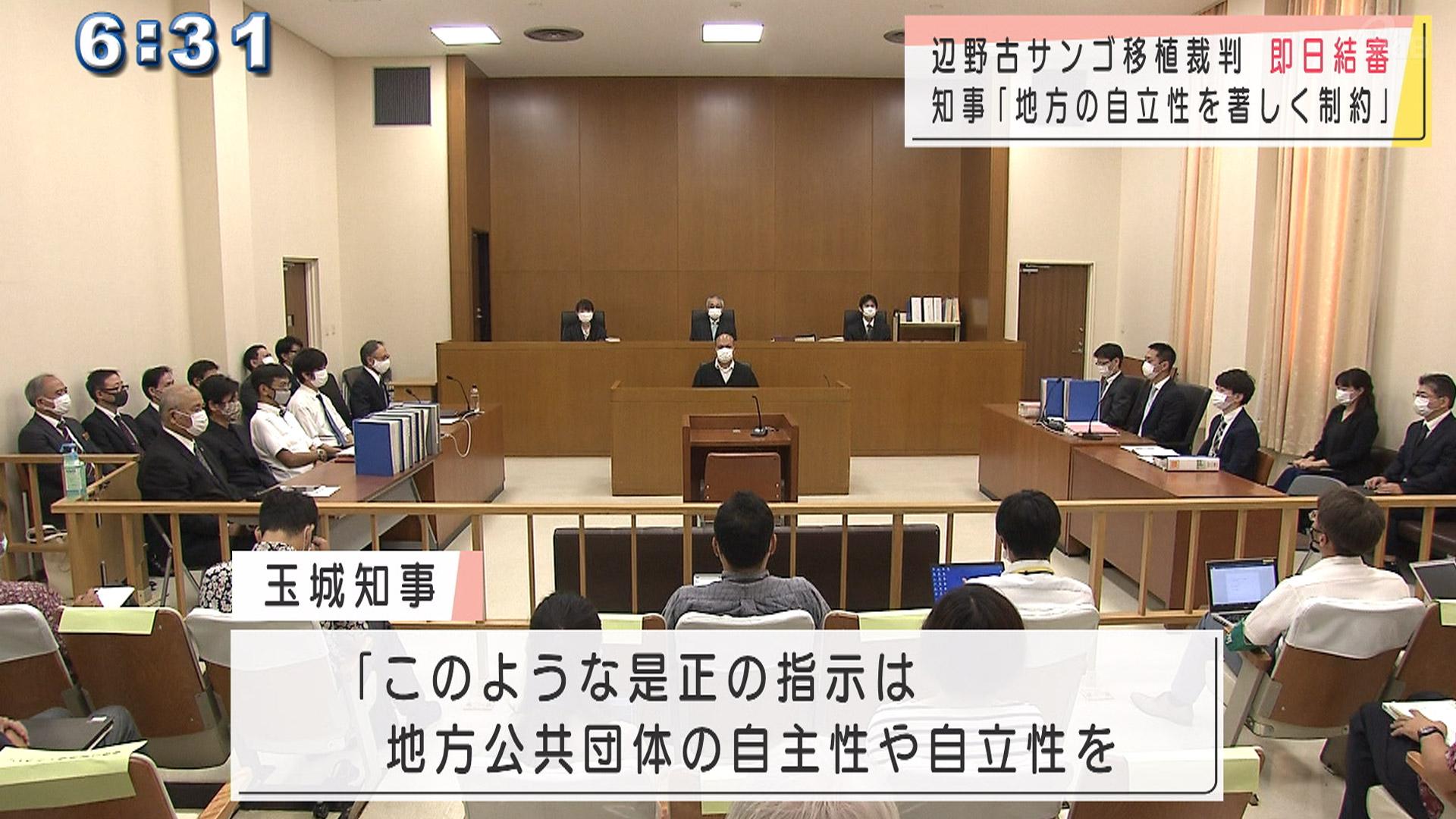 辺野古サンゴ移植裁判 即日結審 判決は来年2月