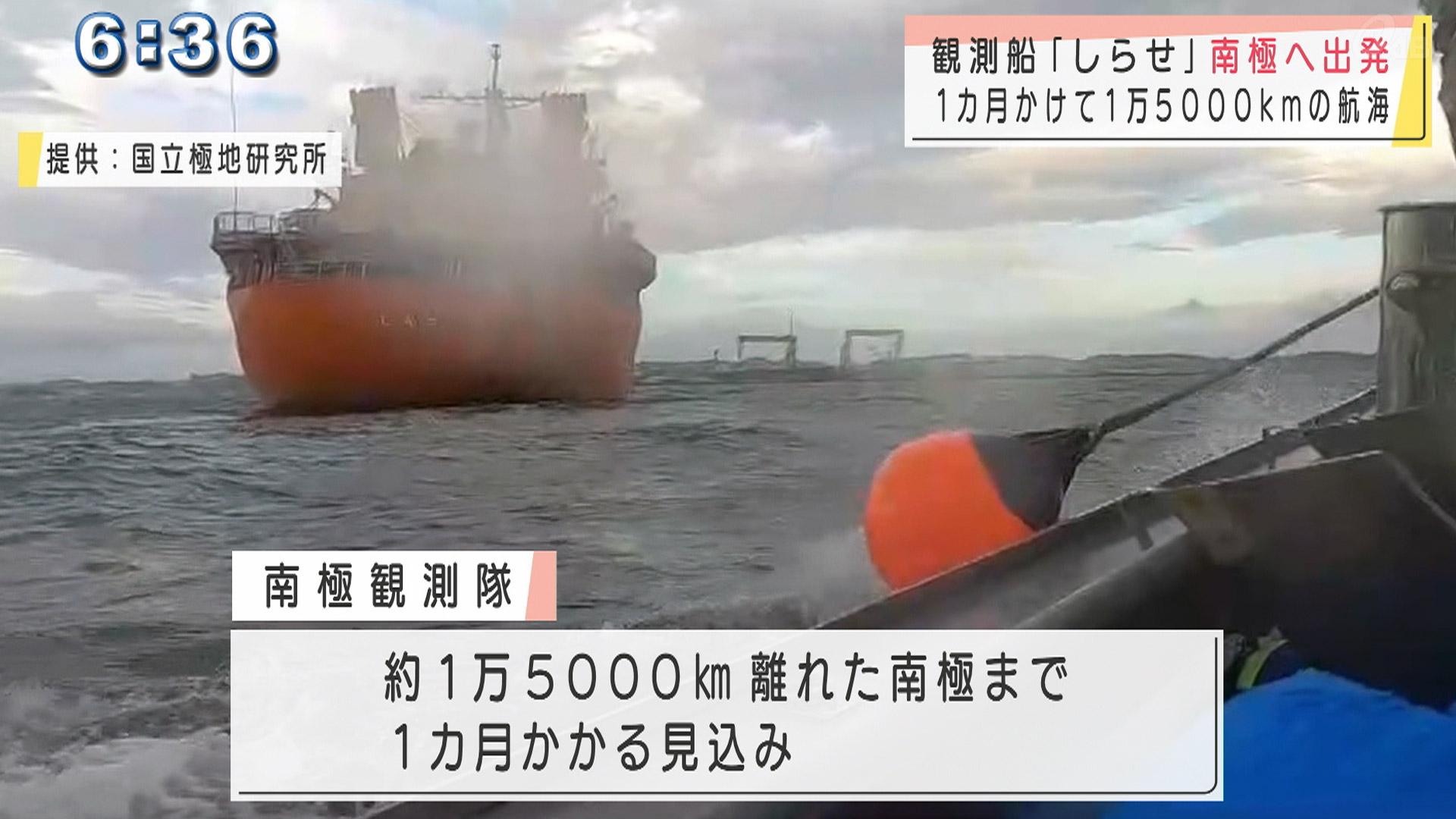 観測船「しらせ」1万5000km離れた南極へ出発
