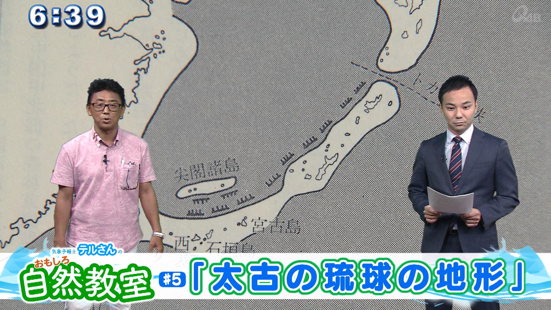 気象予報士テルさんのおもしろ自然教室 #5「太古の琉球の地形」