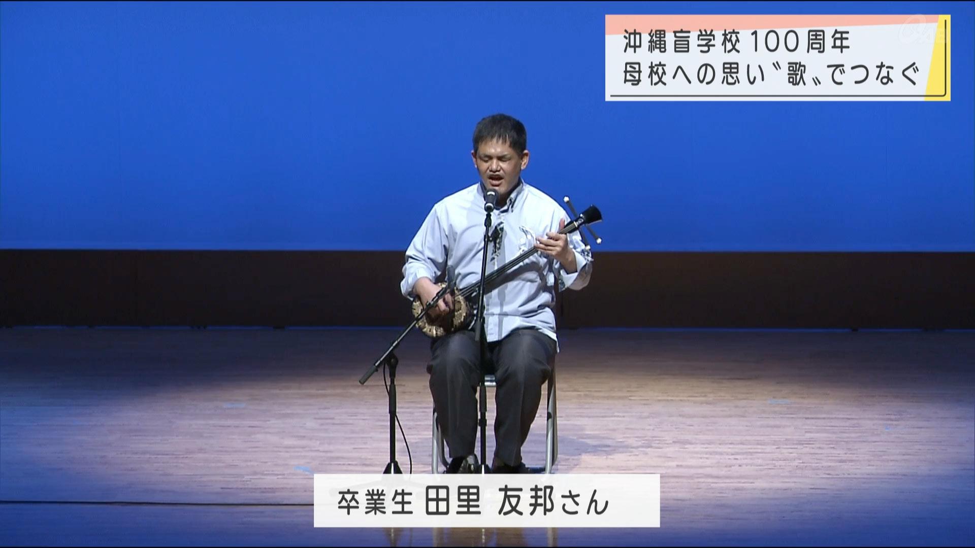 沖縄盲学校100周年チャリティコンサート