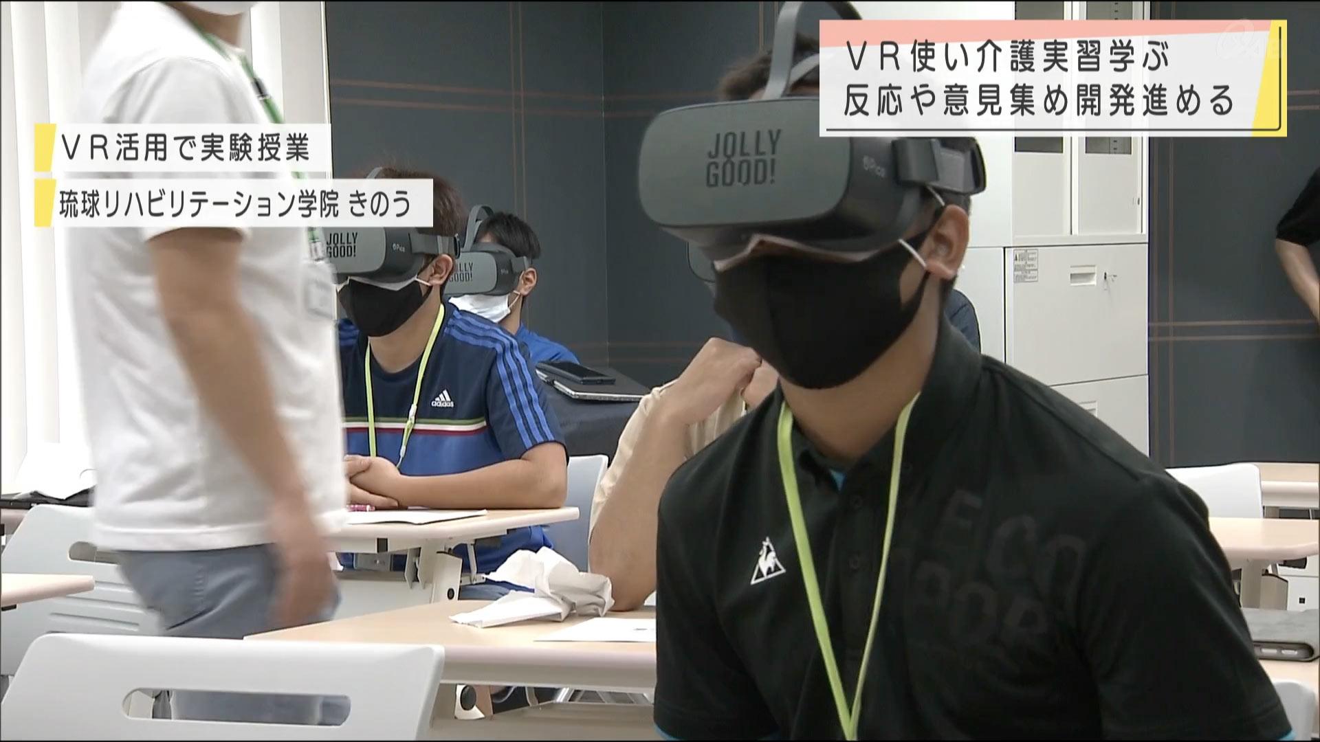 VR活用に向け専門学校で実験授業