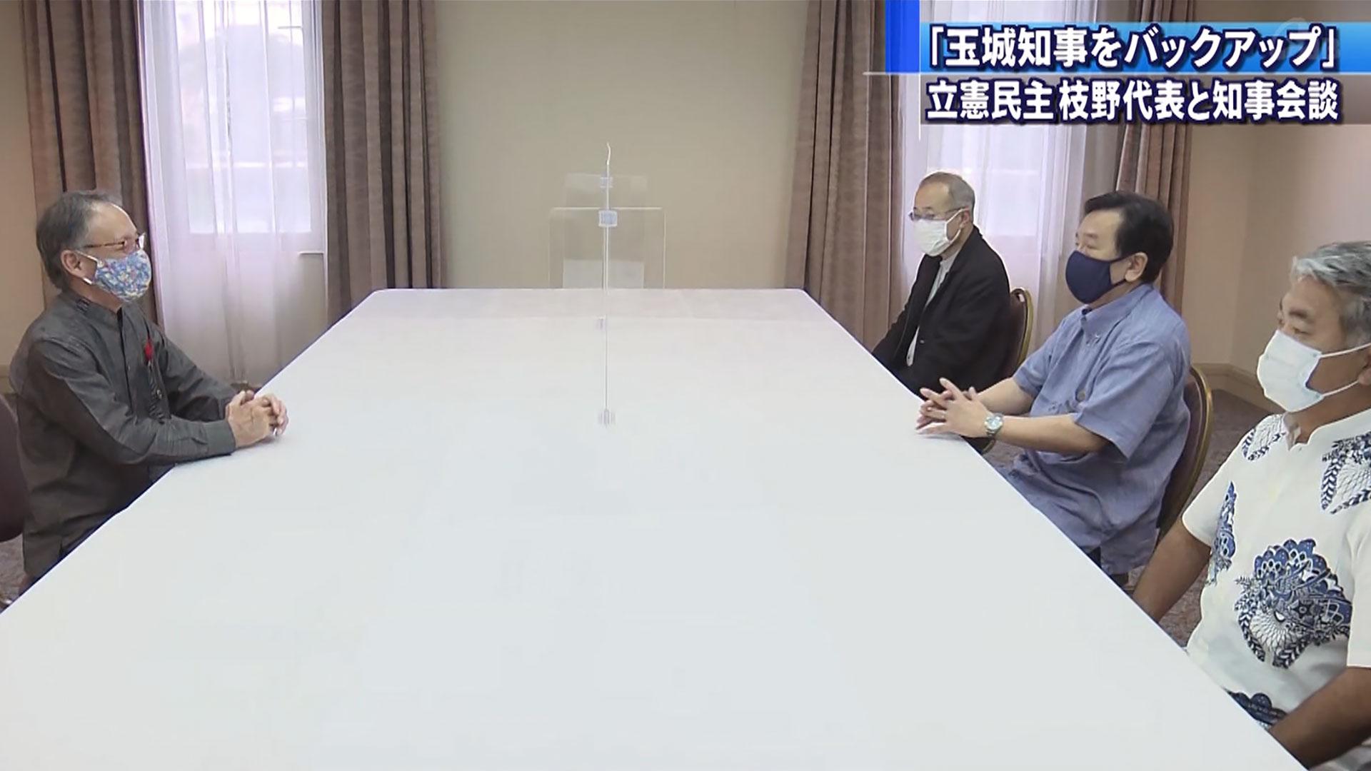 立憲民主党枝野代表と玉城知事が会談