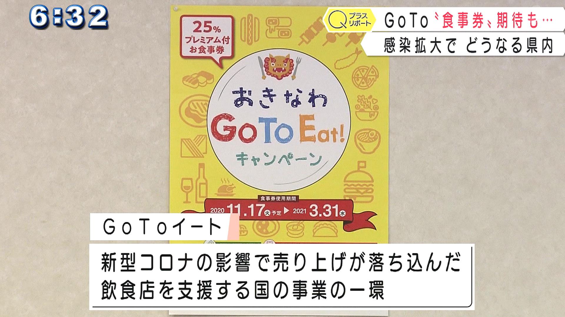 "Go Toイート ""食事券"" 販売始まる"