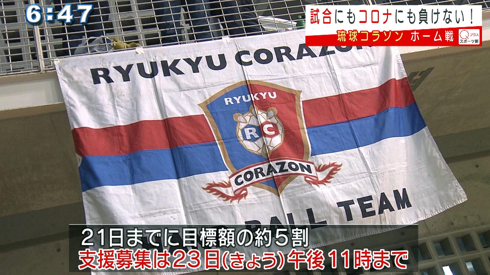 琉球コラソン「闘う姿」見せるホーム戦