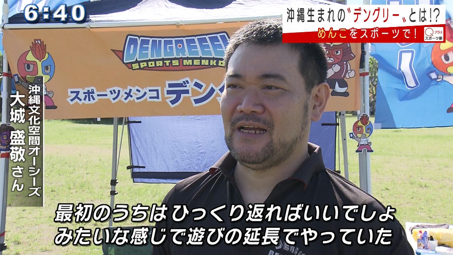 沖縄生まれのスポーツ「デングリー」って?