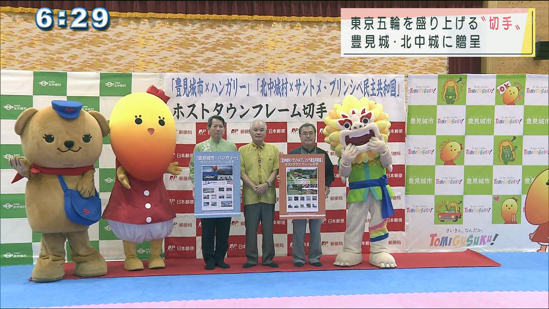 東京五輪のホストタウンに記念切手贈呈