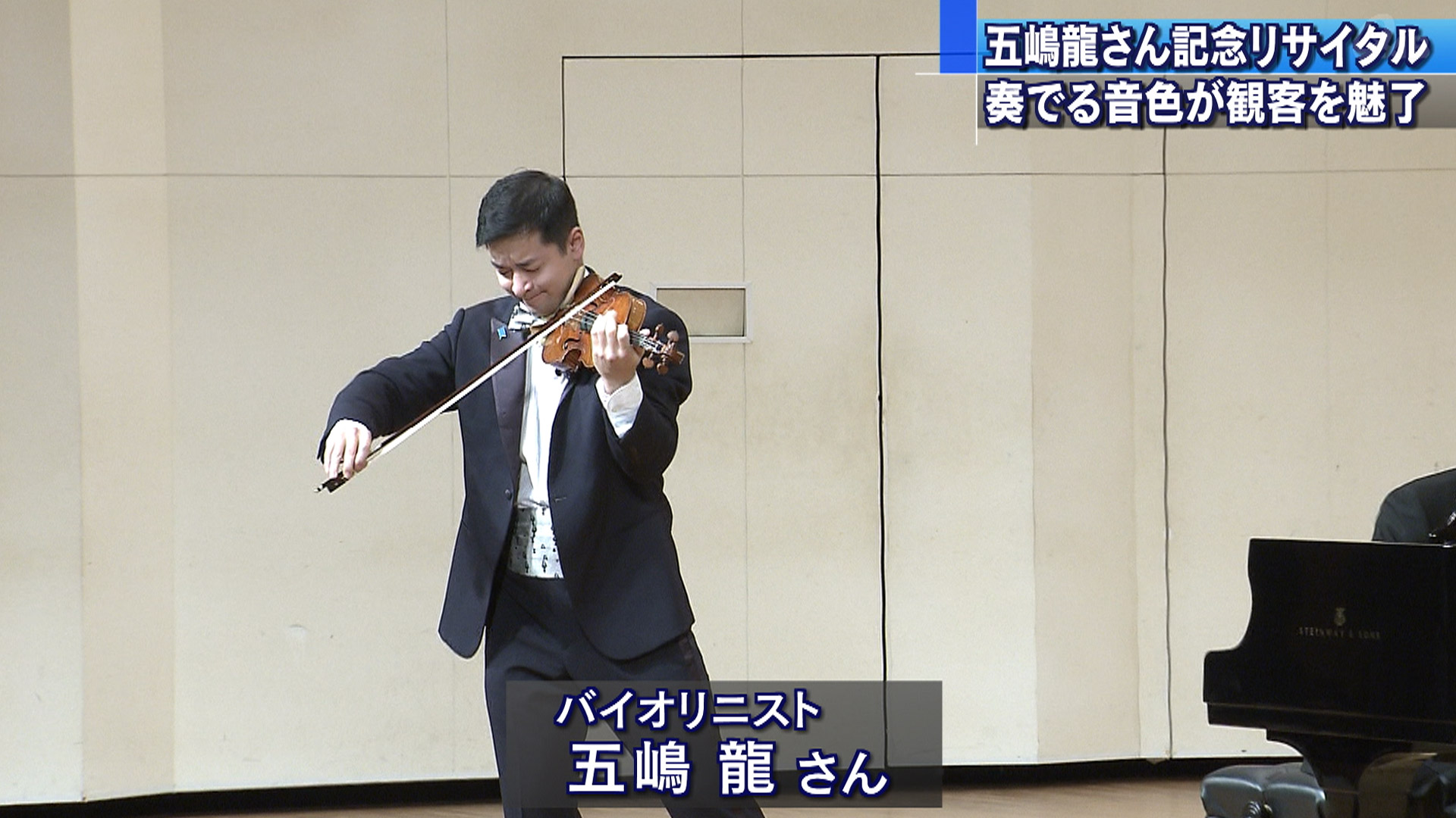五嶋龍バイオリン リサイタル