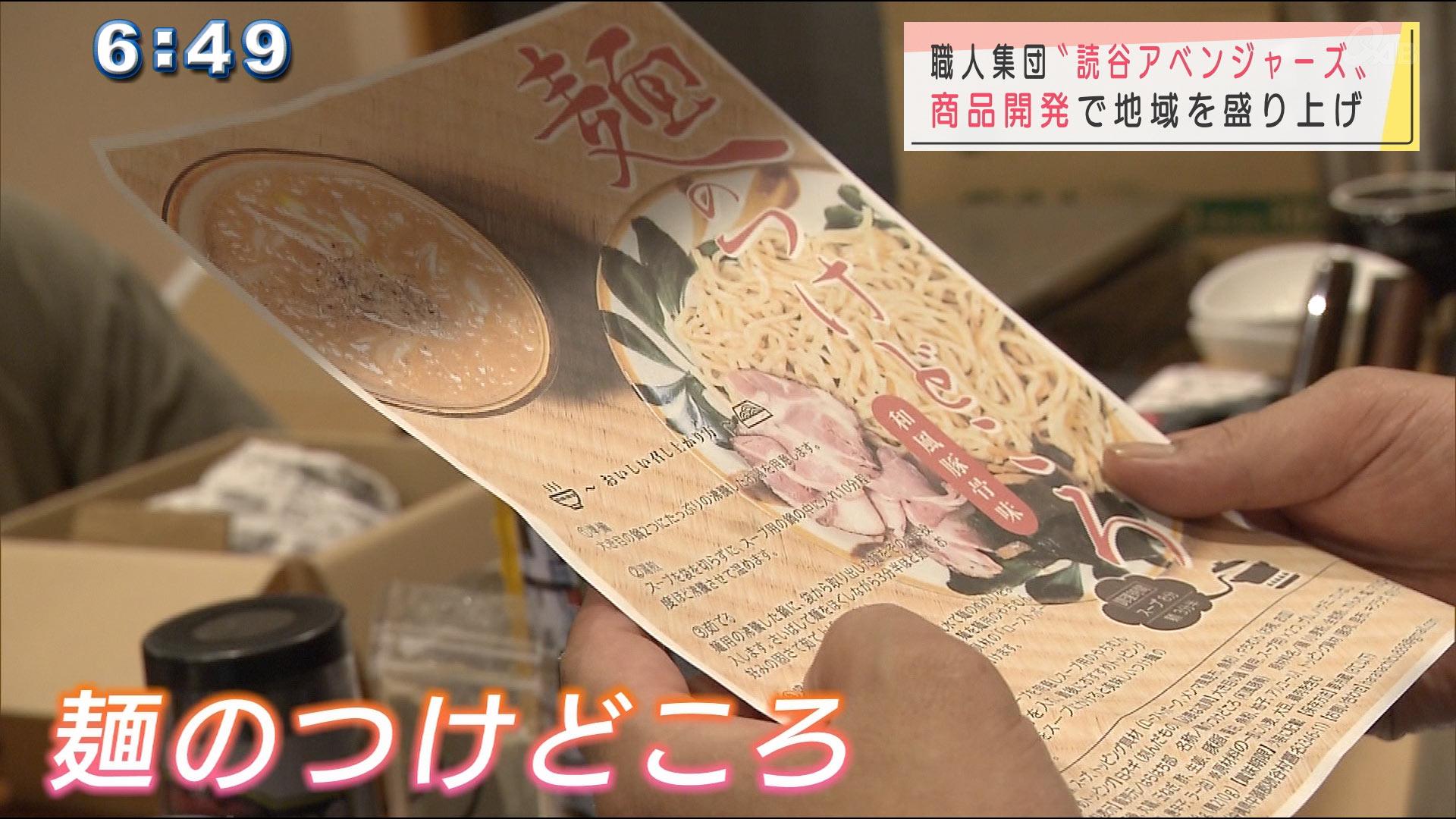 読谷アベンジャーズが村おこし オンリーワンすぎる一皿!