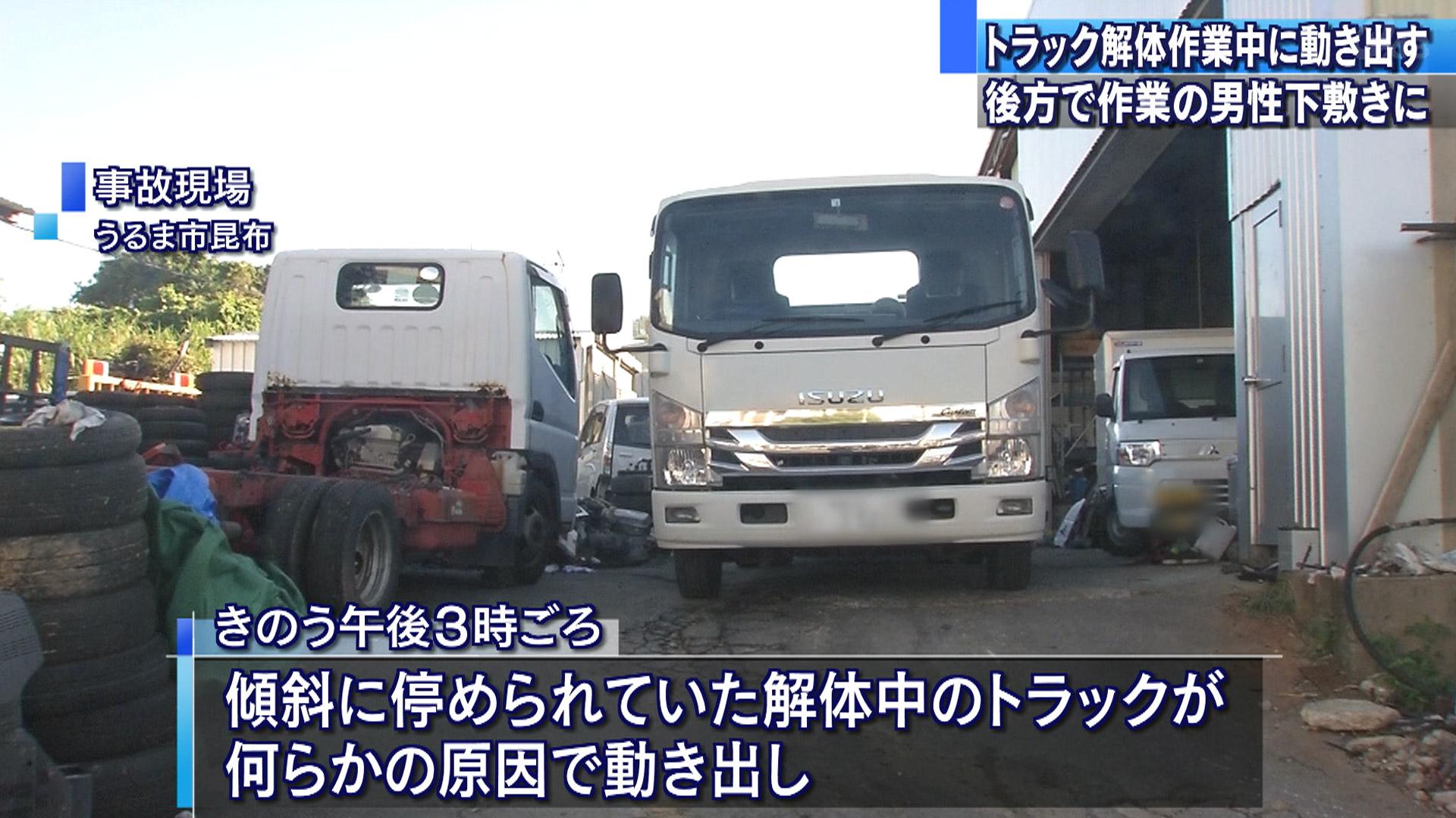 うるま市で解体作業中のトラックに挟まれ男性死亡