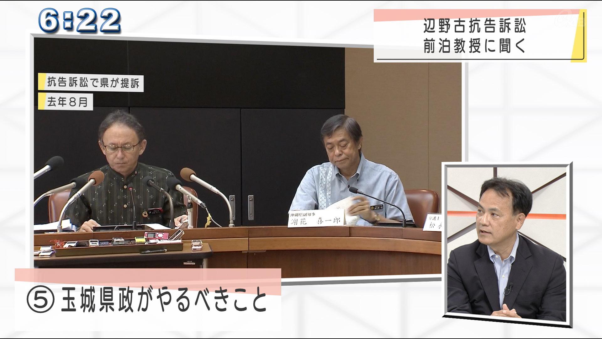 辺野古抗告訴訟で県敗訴 国の主張を全面的に支持