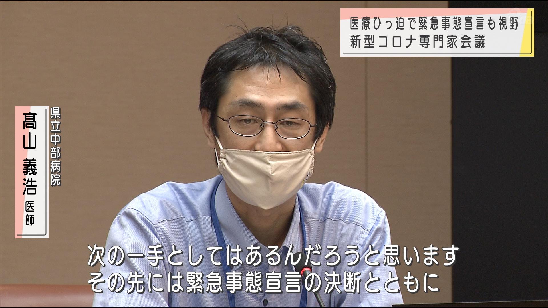 医療ひっ迫すれば緊急事態宣言も 県専門家会議