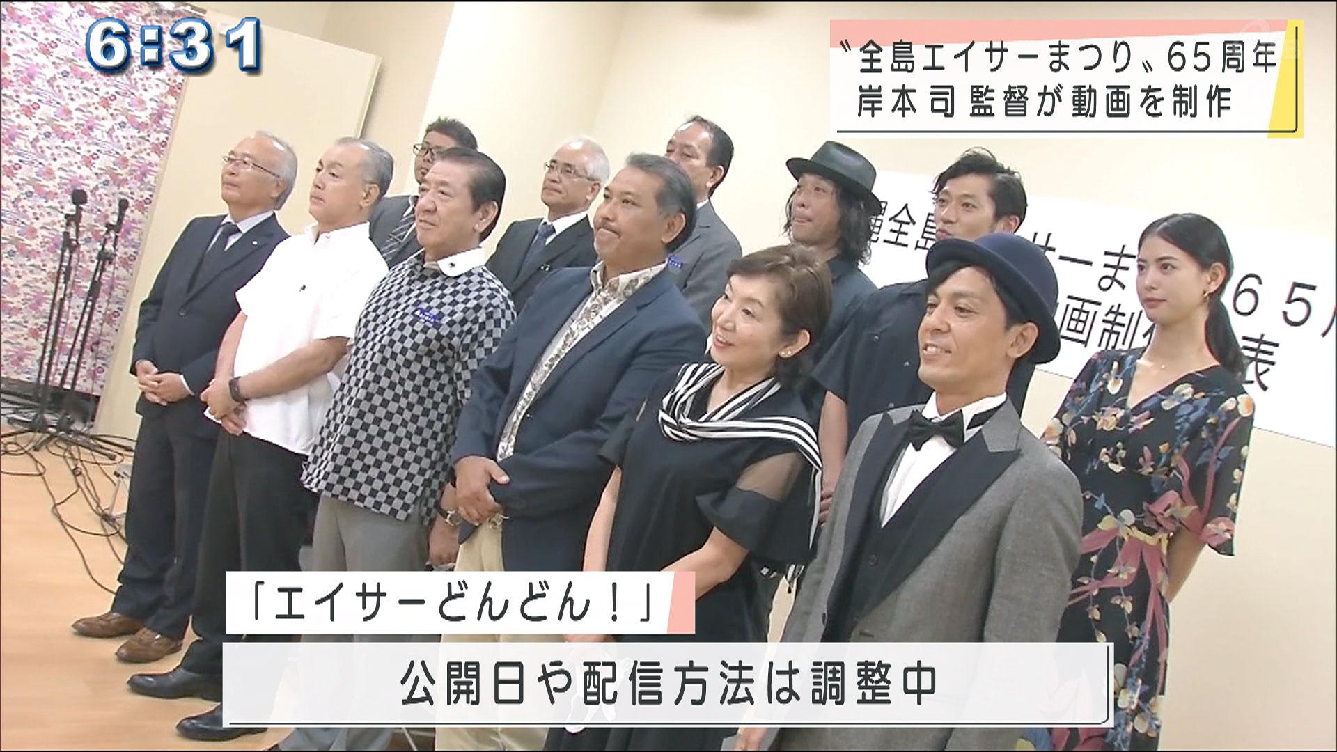 沖縄全島エイサーまつり 動画制作を発表
