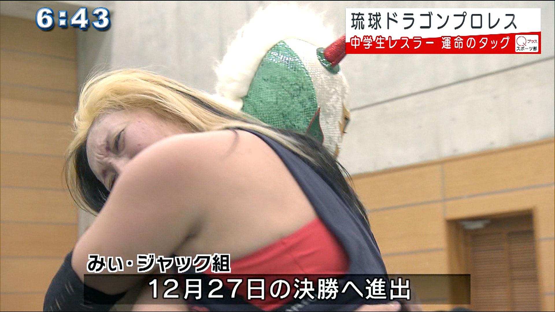 琉球ドラゴンプロレス中学生レスラー運命のタッグ