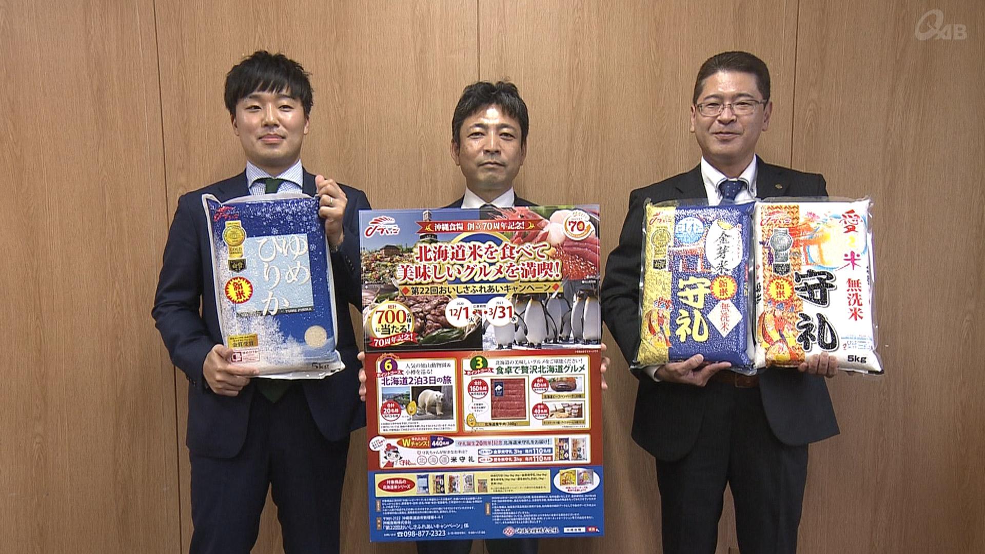 沖縄食糧 おいしさふれあいキャンペーン来社