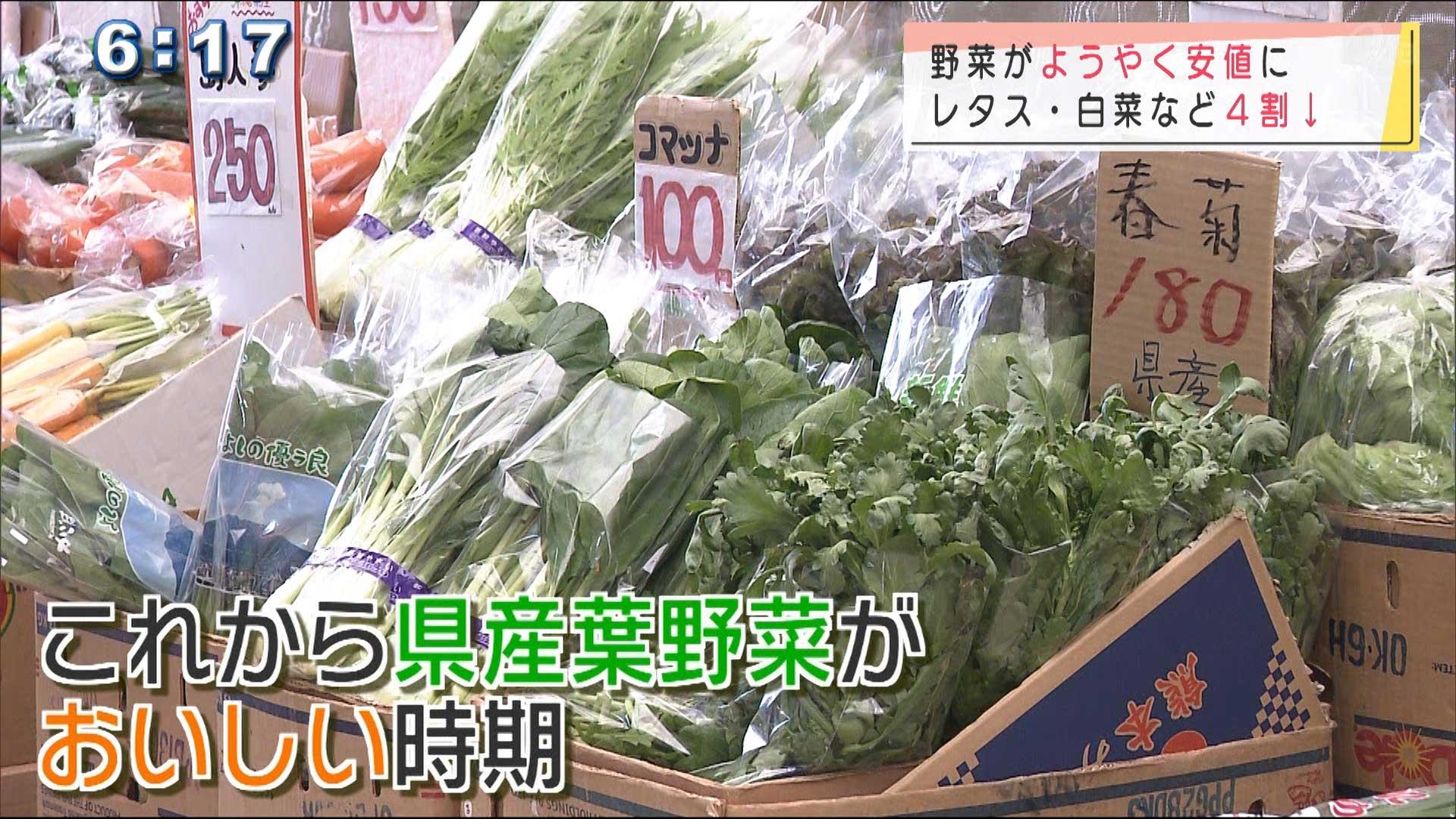 野菜の高値にようやく落ち着き