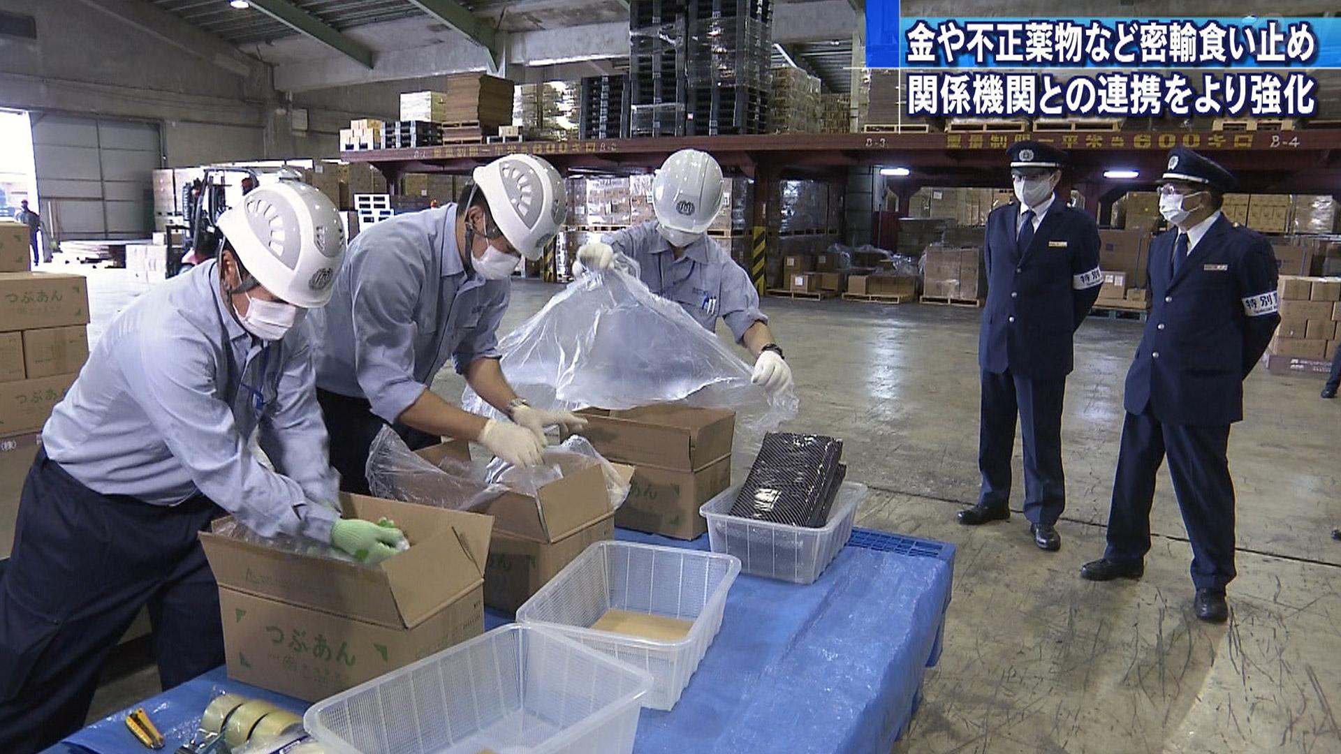 沖縄地区税関 年末特別警戒出陣式