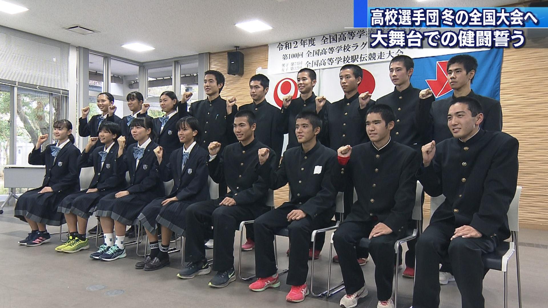冬の全国大会へ 沖縄県高校選手団結団式