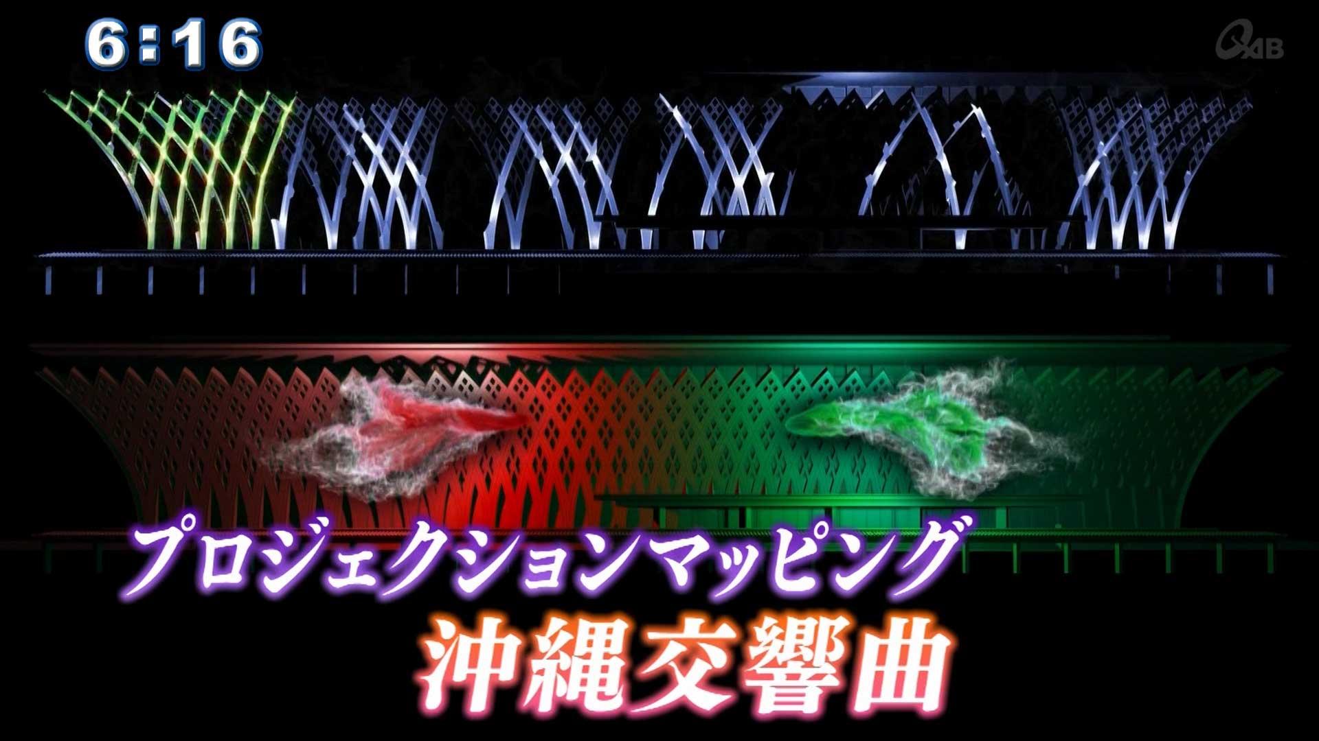 「プロジェクションマッピング・沖縄交響曲」の舞台裏
