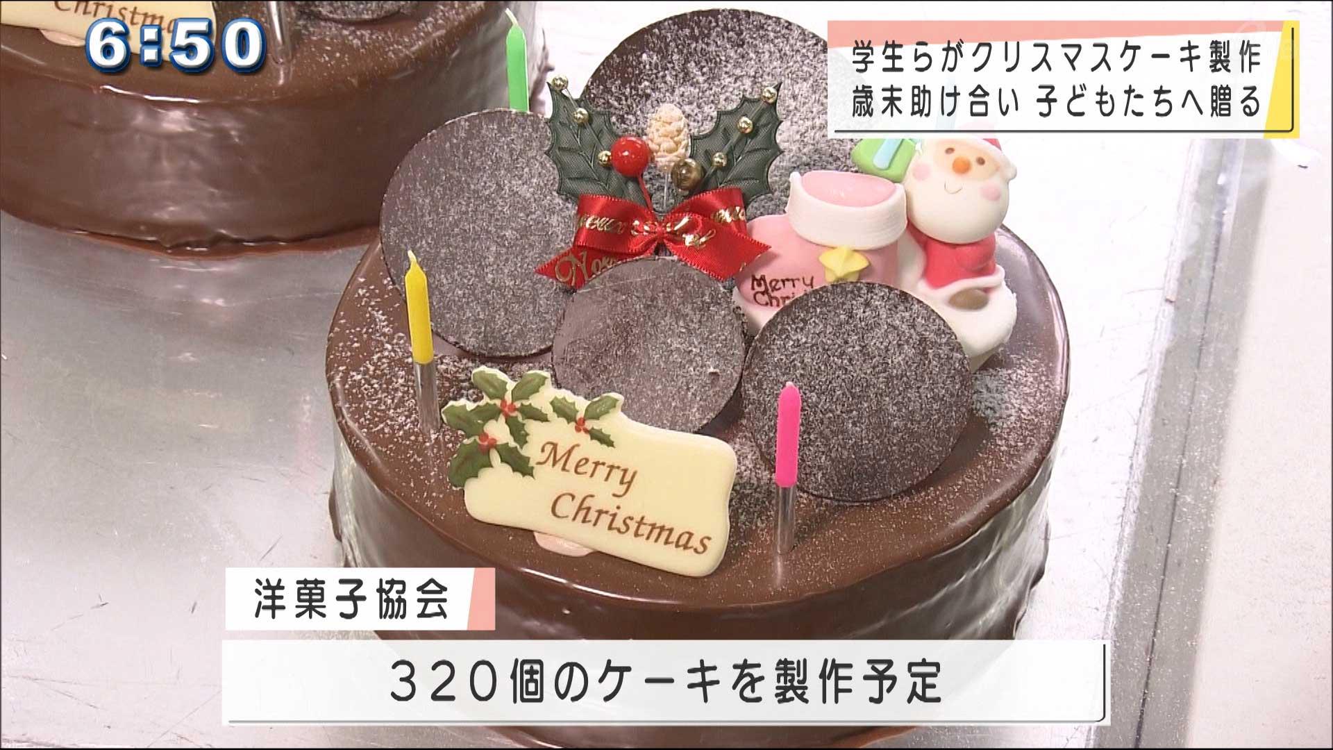 歳末助け合い運動 沖縄の学生がケーキ作り
