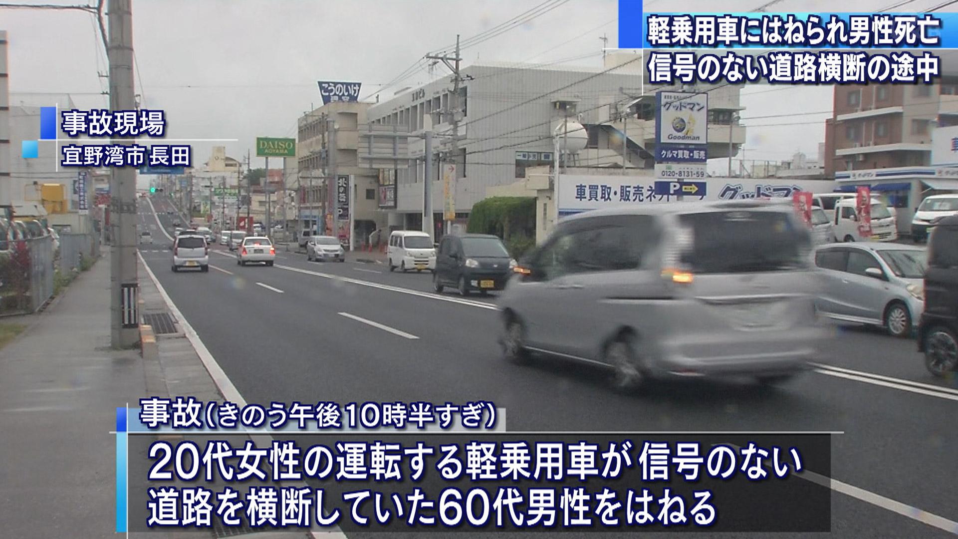 宜野湾市で道路を横断中の男性がはねられ死亡