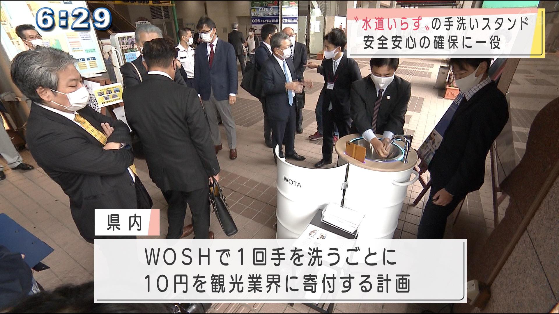沖縄観光に一役 ポータブル手洗い機WOSH