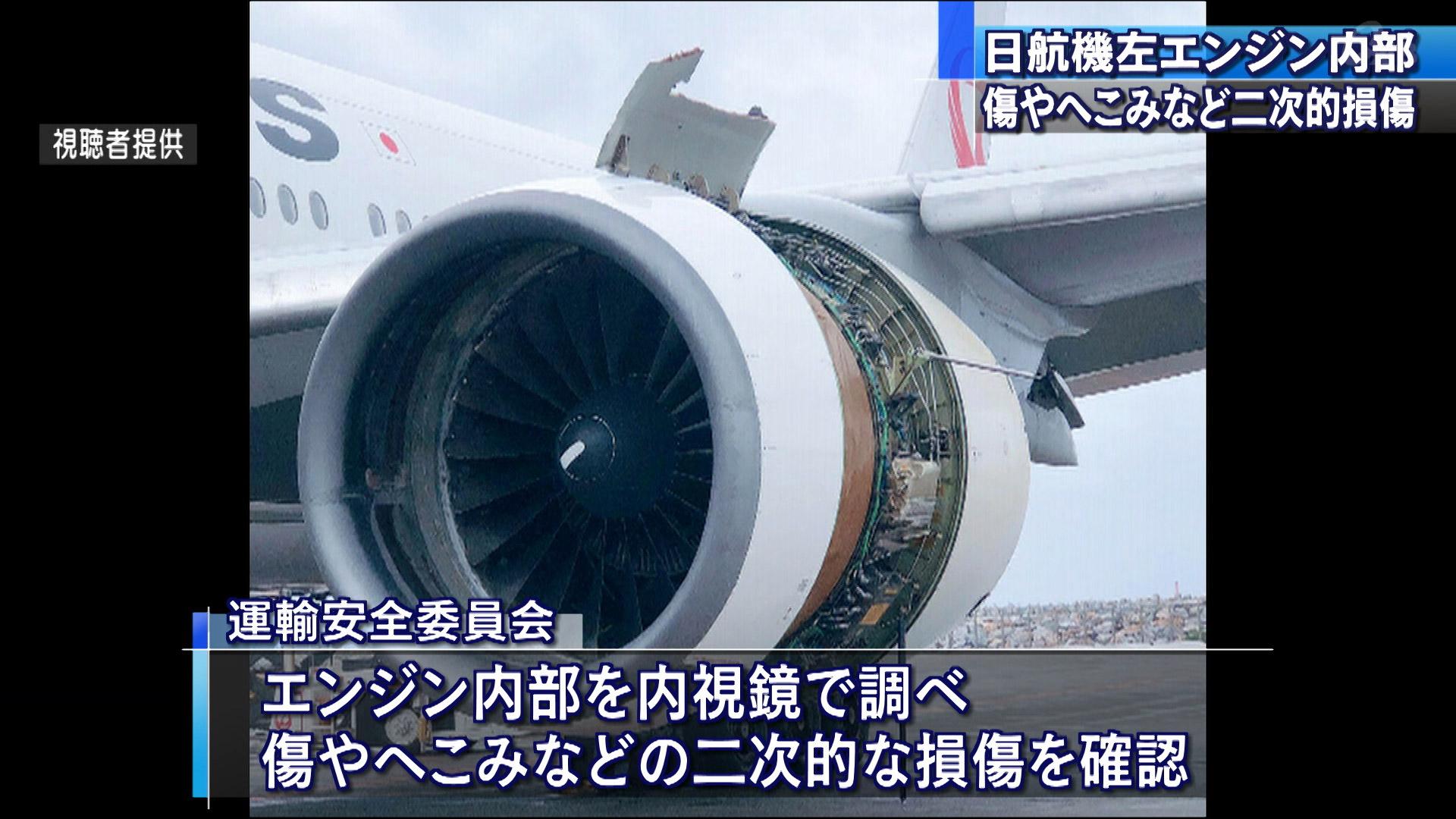日航機 エンジン内部が損傷