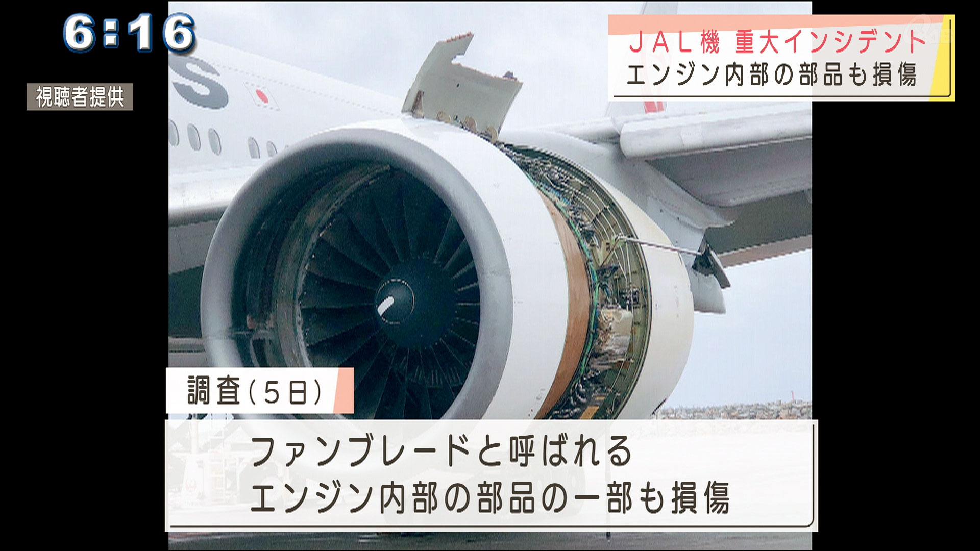 日航機エンジントラブル 沖縄での調査終了